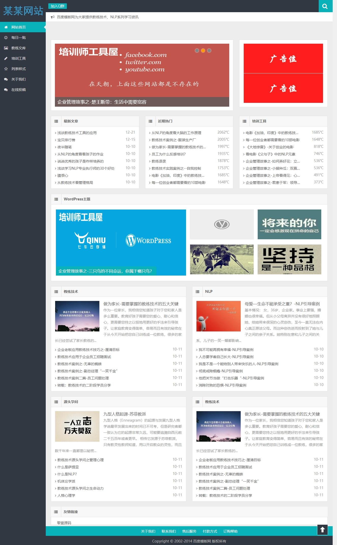 HTML5自适应仿WP大学织梦dedecms整站源码