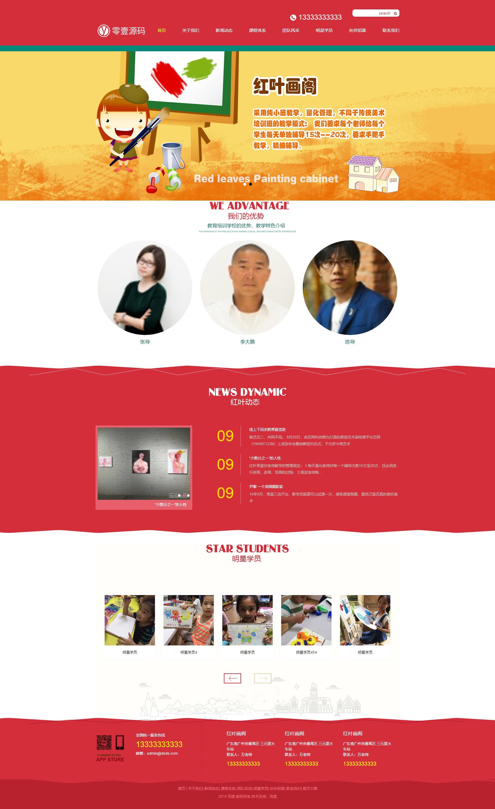 红色大气学校培训班教育学校类网站织梦dedecms模板(带手机端)