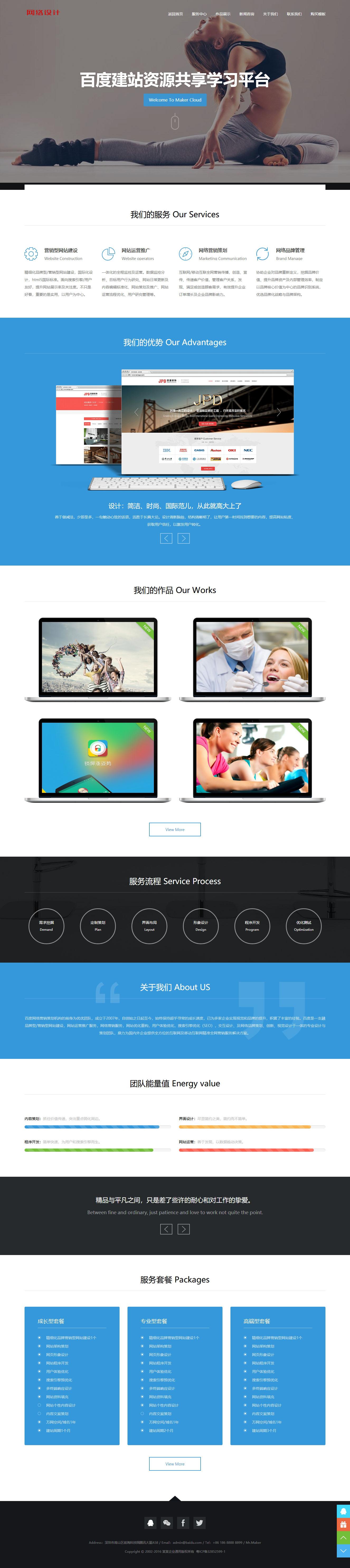 响应式网络设计资源共享类企业网站织梦dedecms模板(自适应手机端)