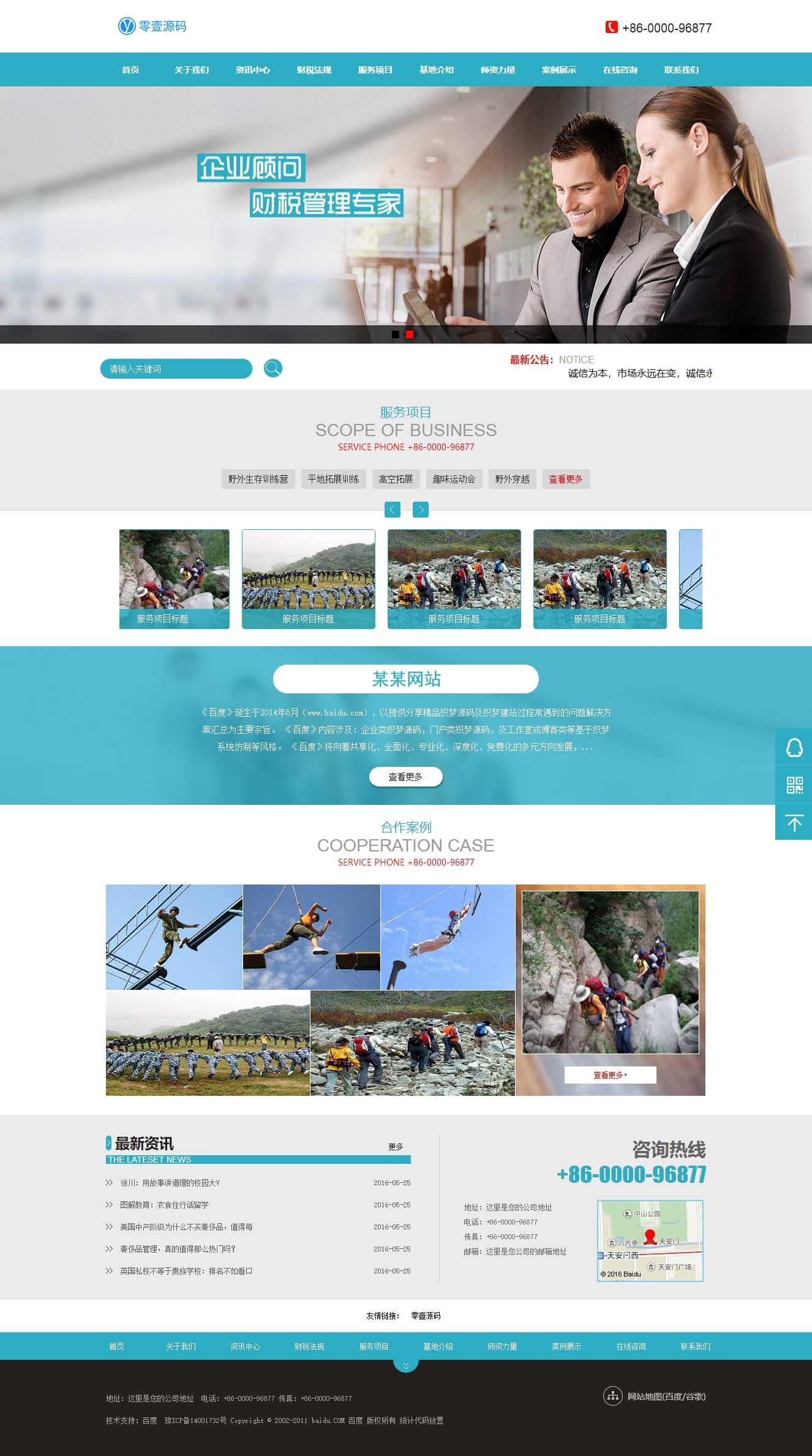 蓝色风格商务服务行业织梦dedecms模板(带手机端)