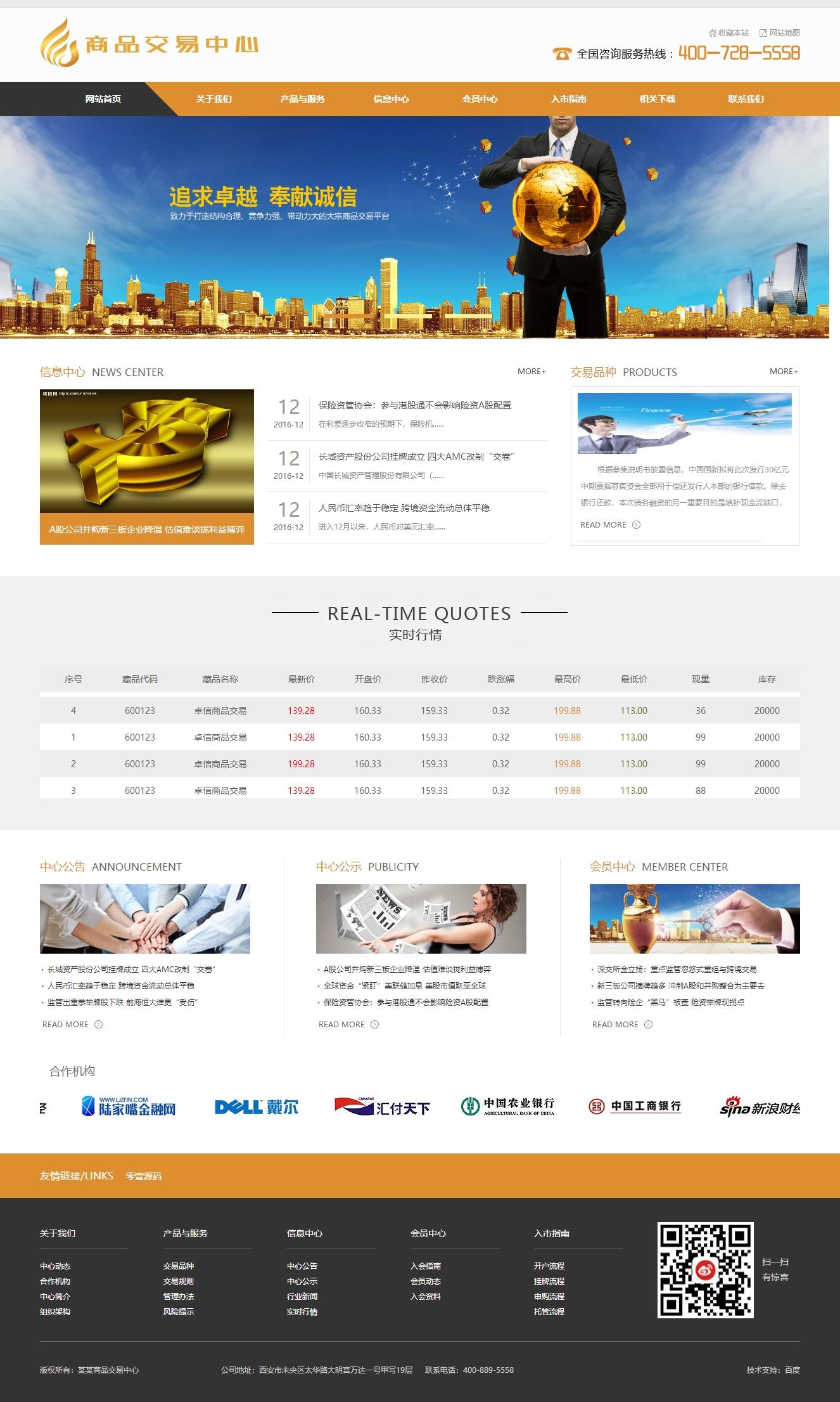 金融商品交易中心类网站织梦dedecms模板(带手机端)