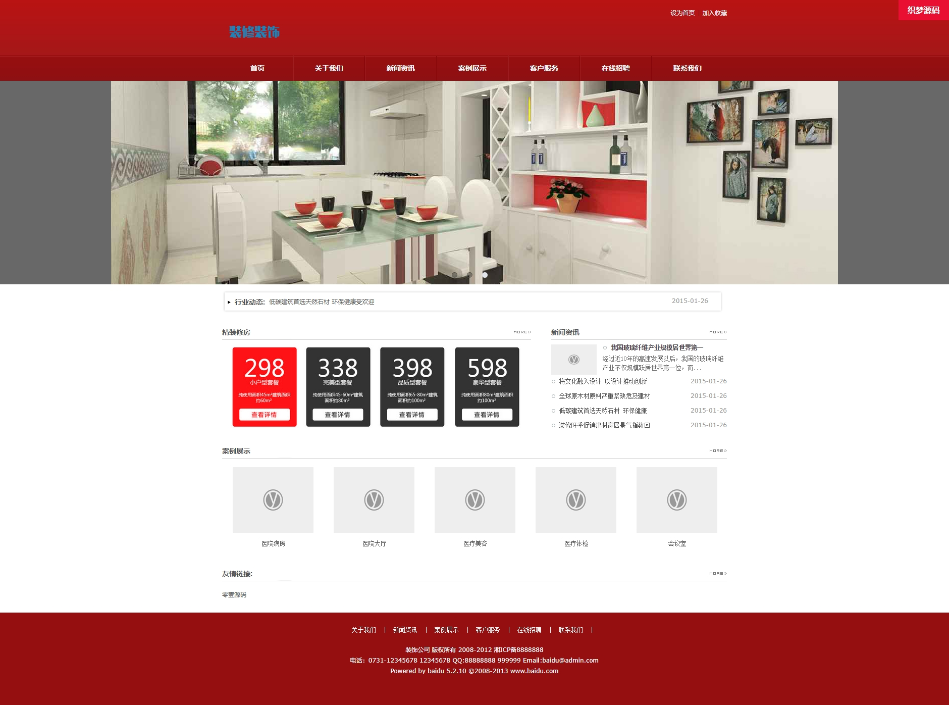红色大气装饰公司织梦dedecms网站源码
