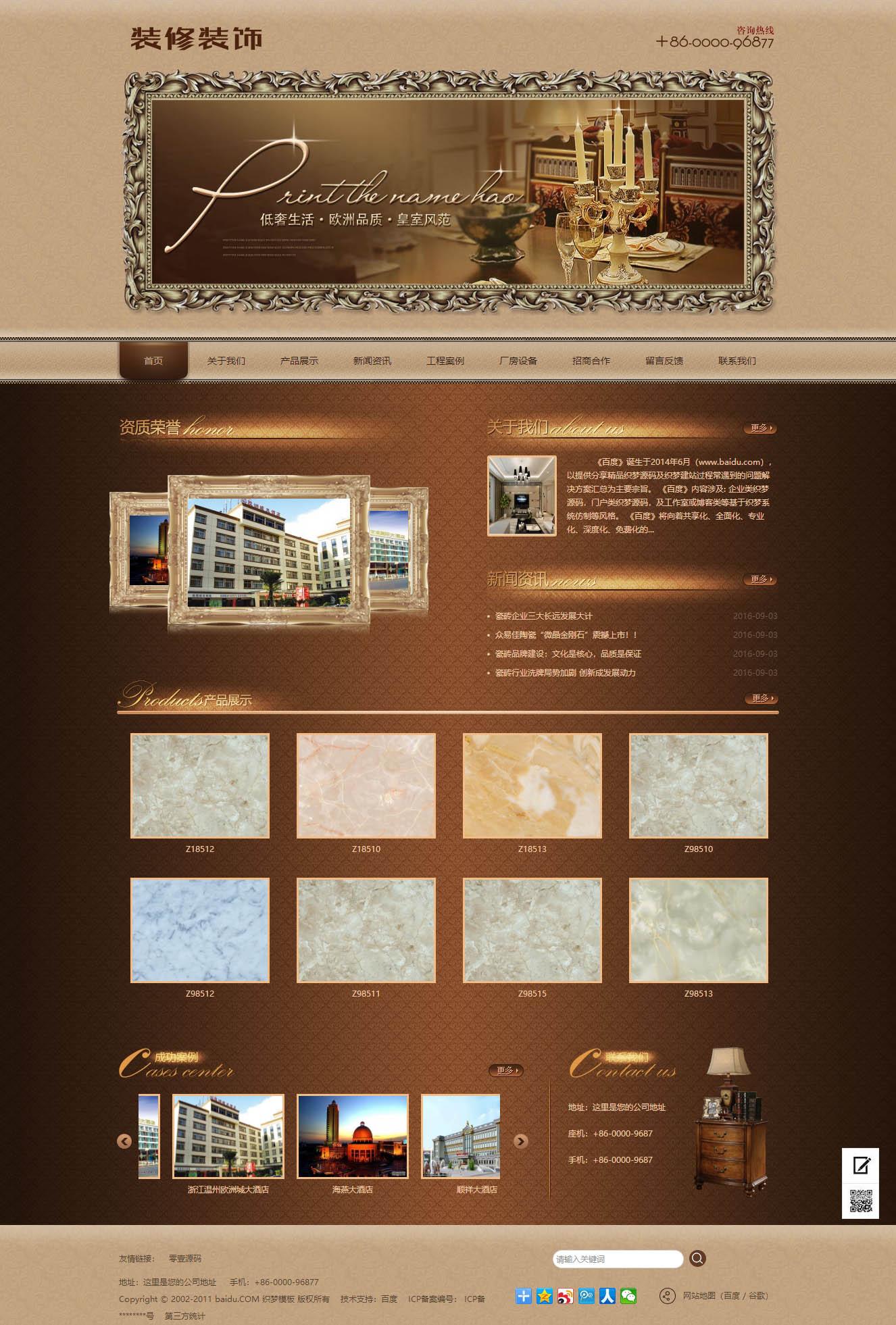 古典复古风格装修装饰类网站织梦dedecms模板(带手机移动端)