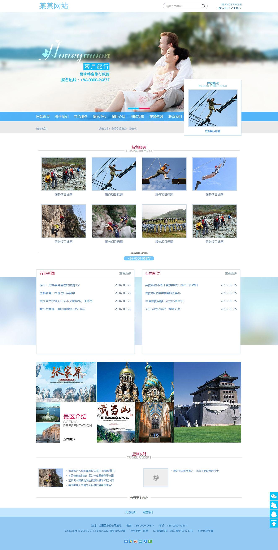 蜜月旅行景区旅游企业织梦dedecms模板(带手机端)