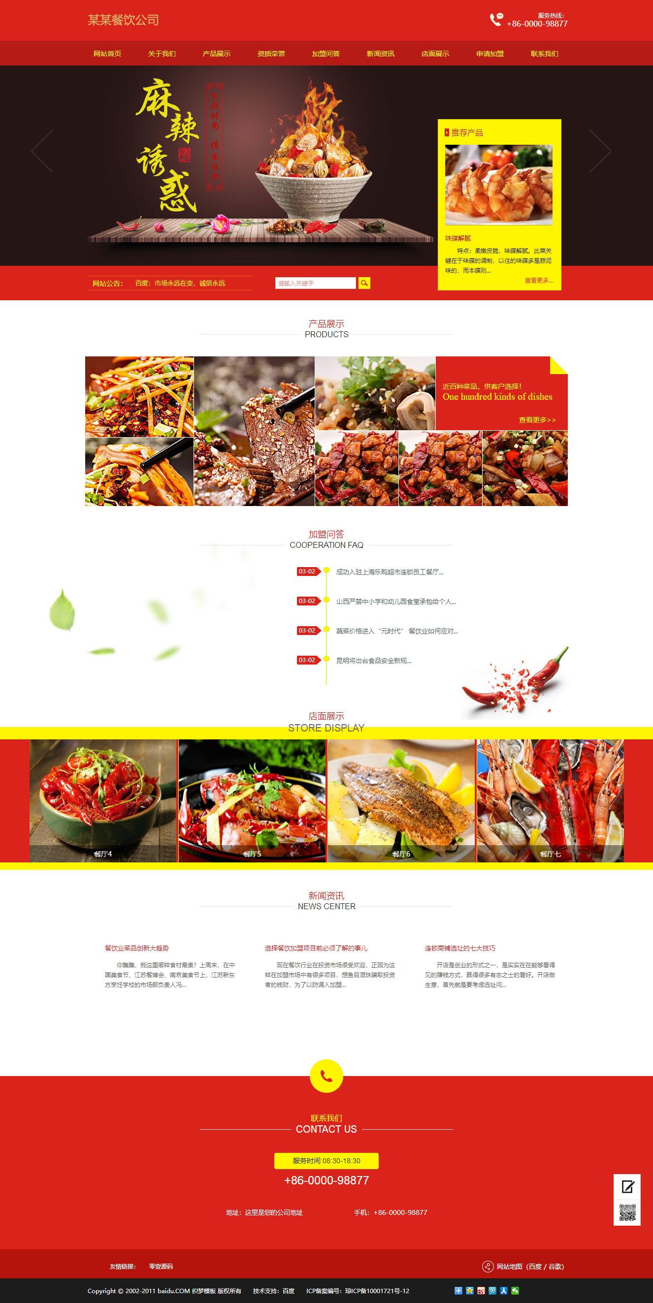 红色风格食品饭店类企业网站织梦dedecms整站模板(带手机端)