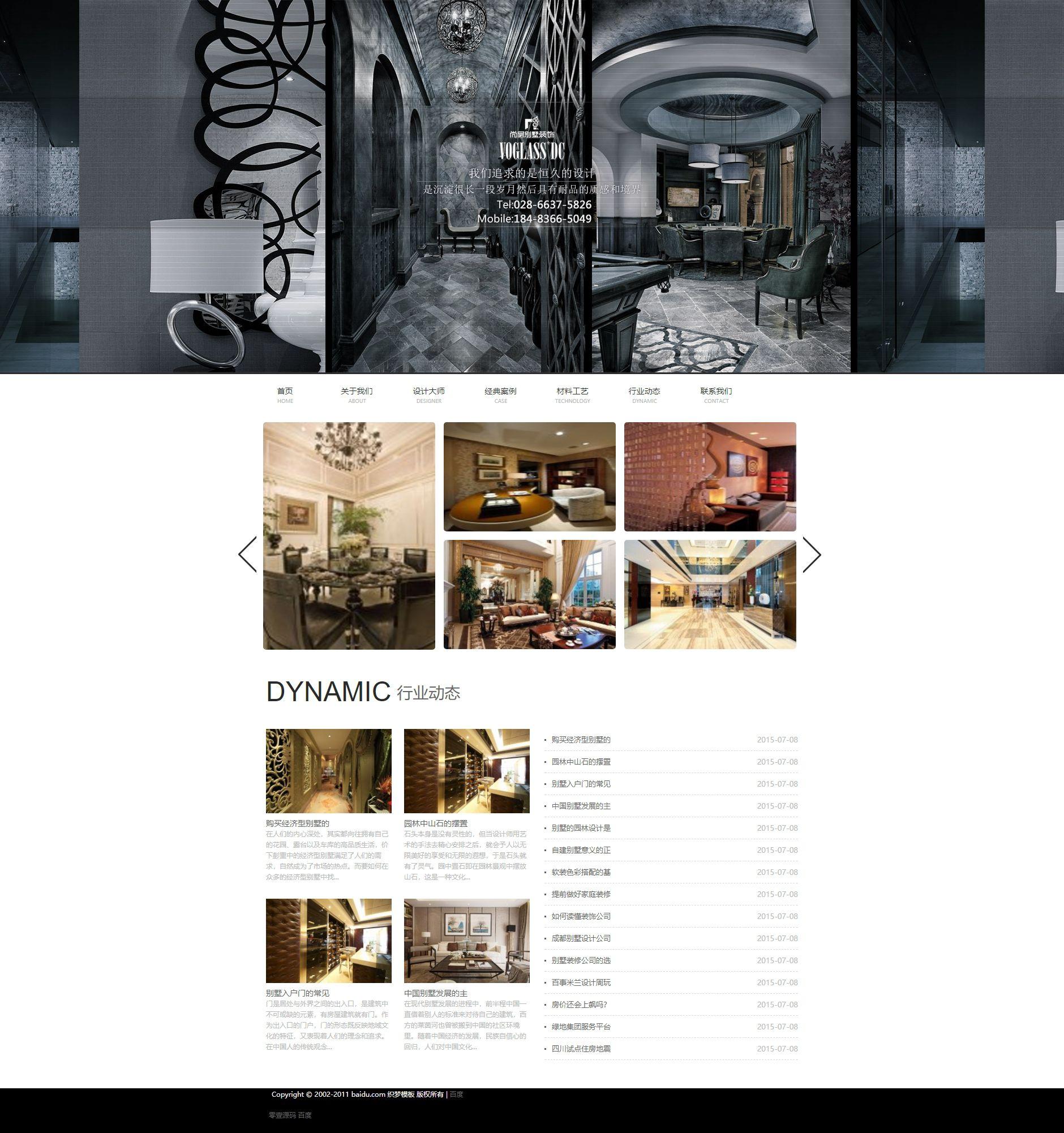 广告设计别墅装饰工作室类企业织梦dedecms模板