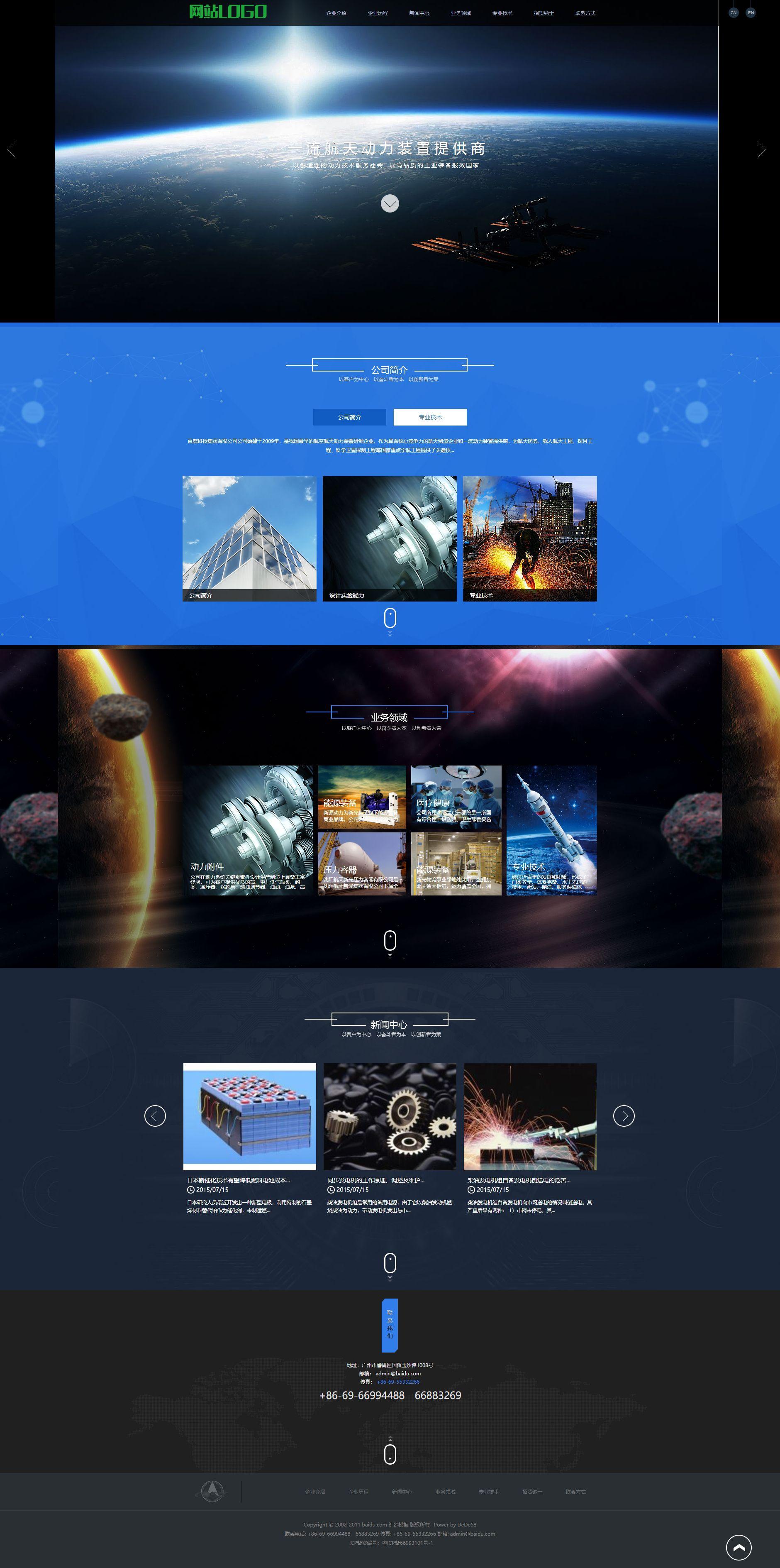 html5材料产品设备集团公司通用企业织梦dedecms模板