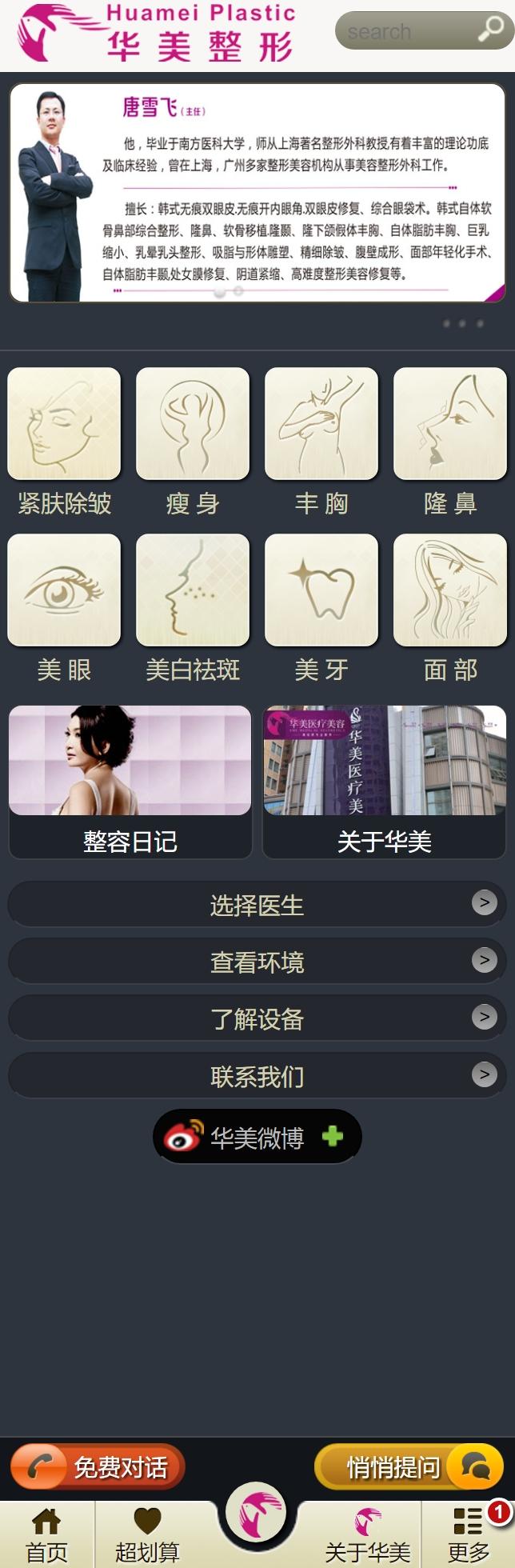 WAP整形医院手机网站织梦dedecms源码 南京康美整形医院手机网站