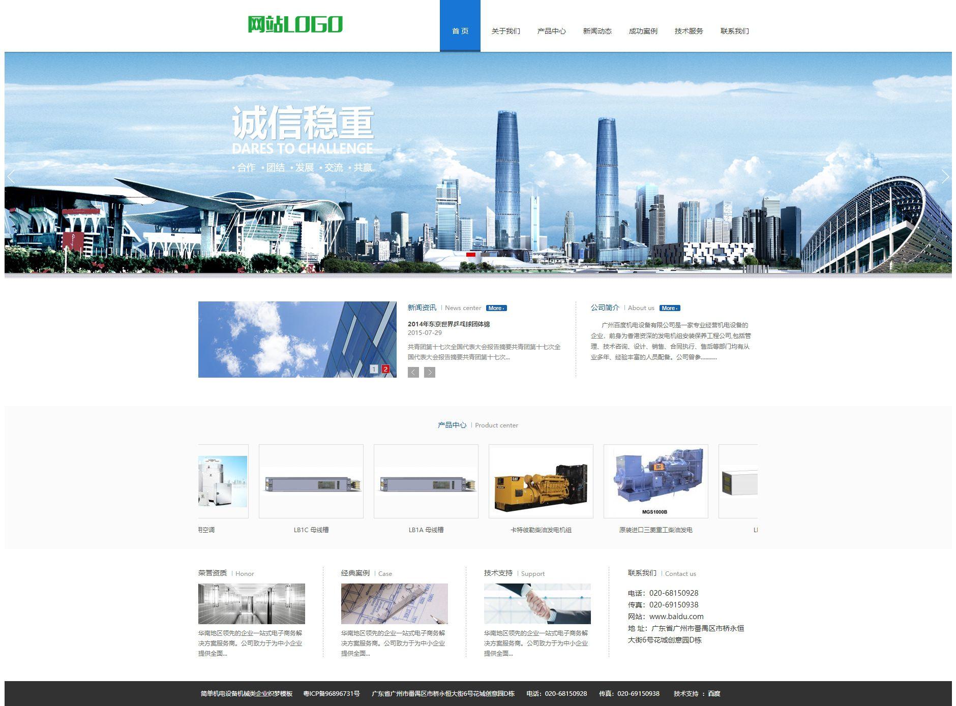 简单机电设备机械类企业织梦dedecms模板