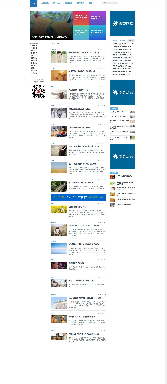 html5宽屏大气通用织梦dedecms博客模板