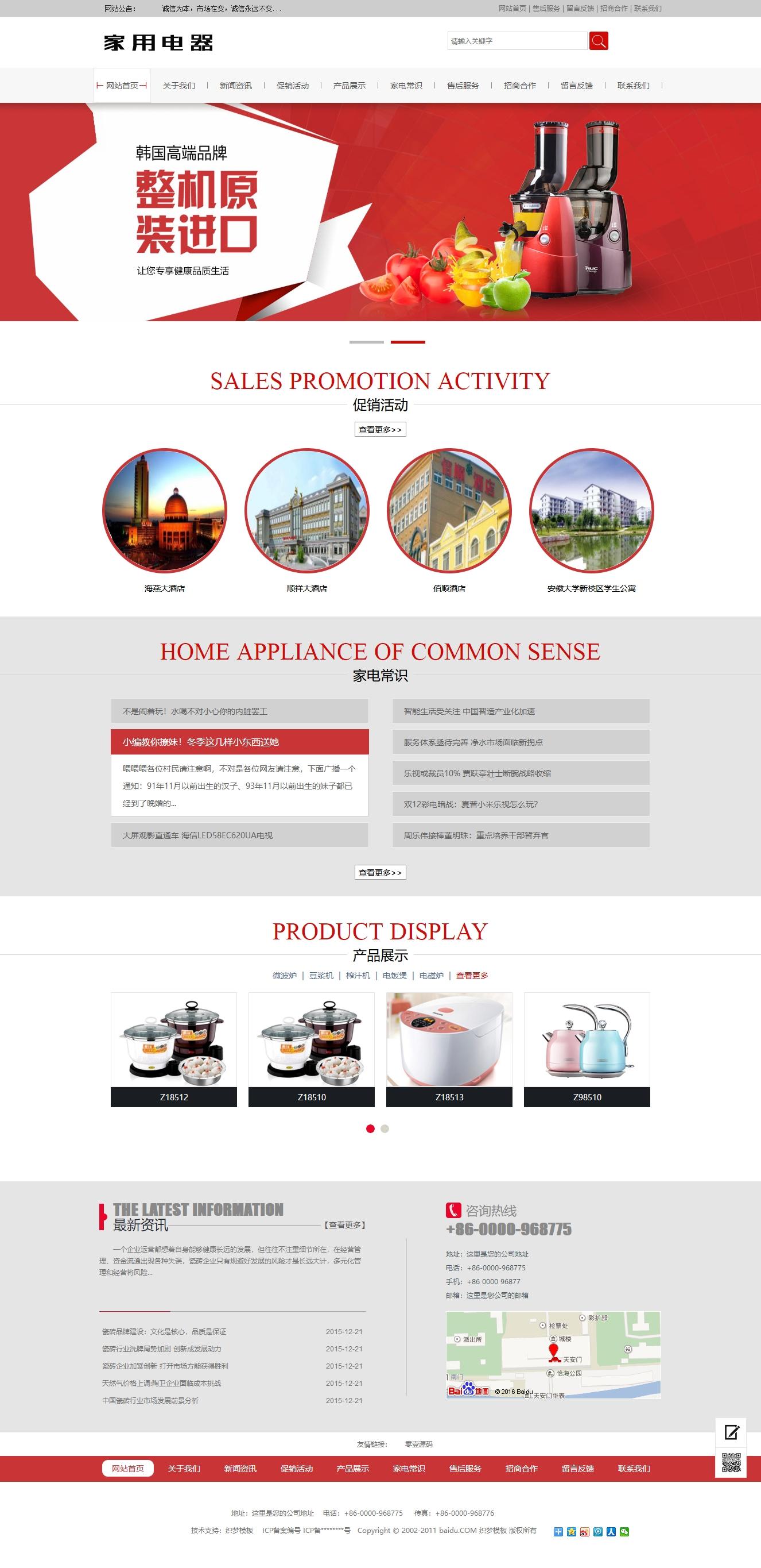 家用小家电电器类网站织梦dedecms模板(带手机移动端)