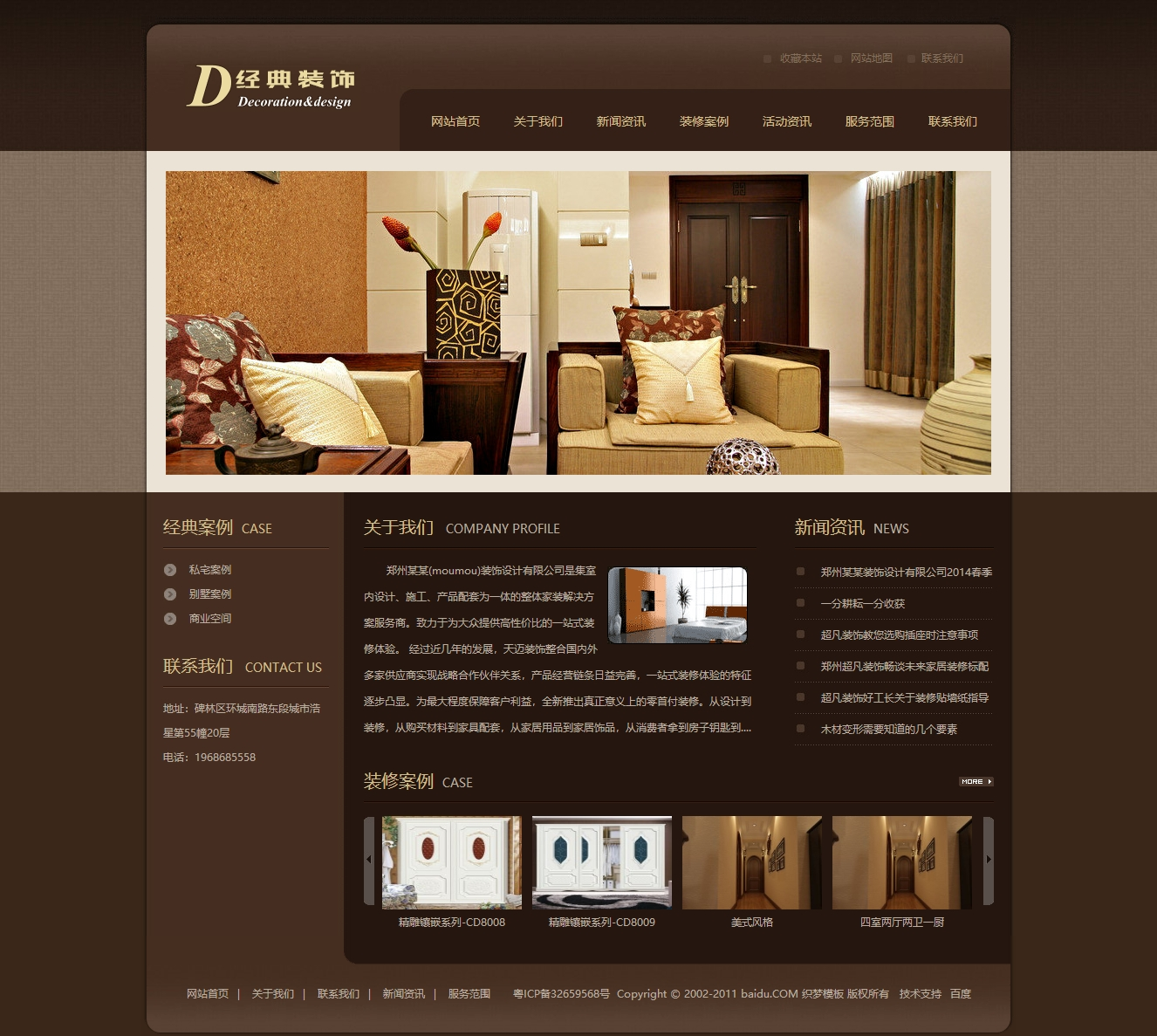家庭装修家装装饰类网站织梦dedecms模板(带手机端)