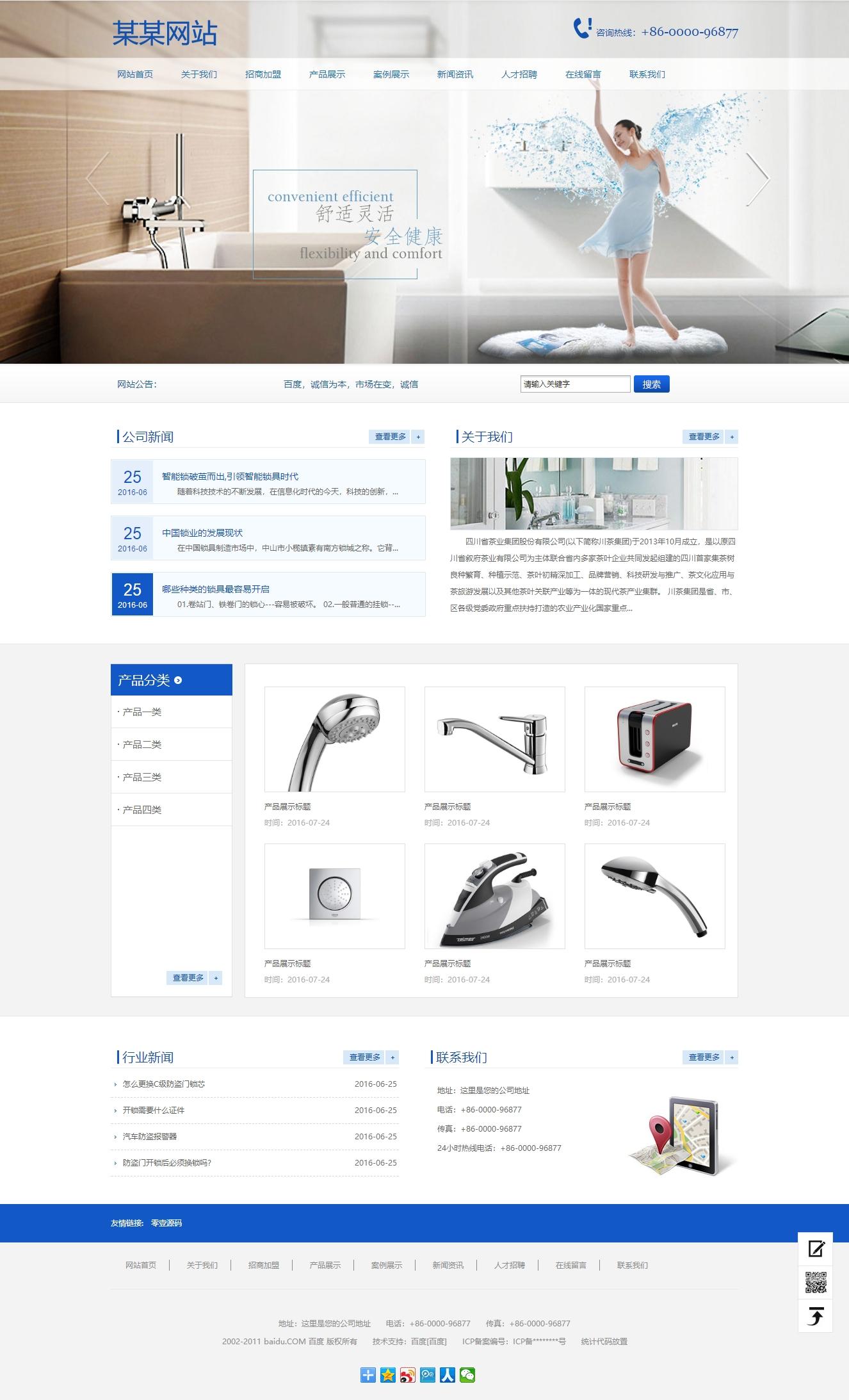 家庭家用电器类网站织梦dedecms模板(带手机端)