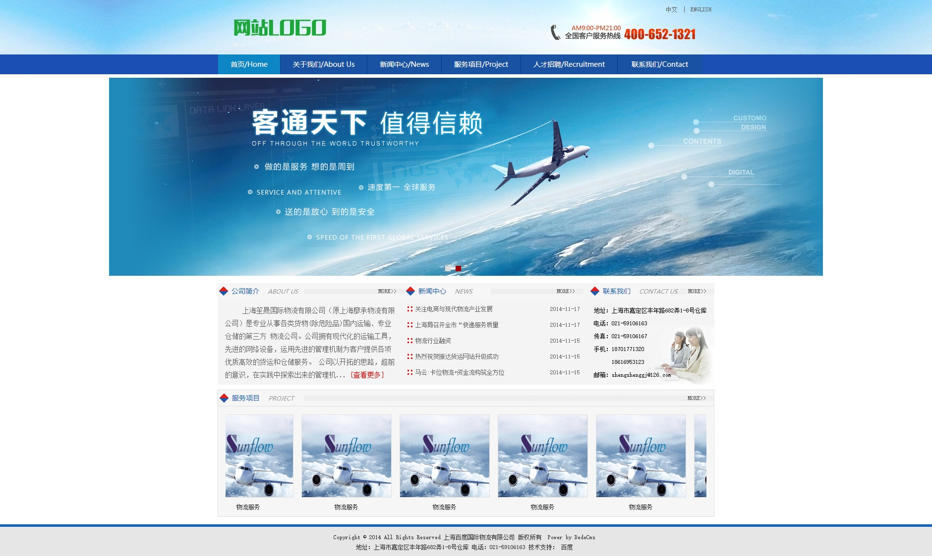 中英版蓝色大气物流公司企业网站整站织梦dedecms模板
