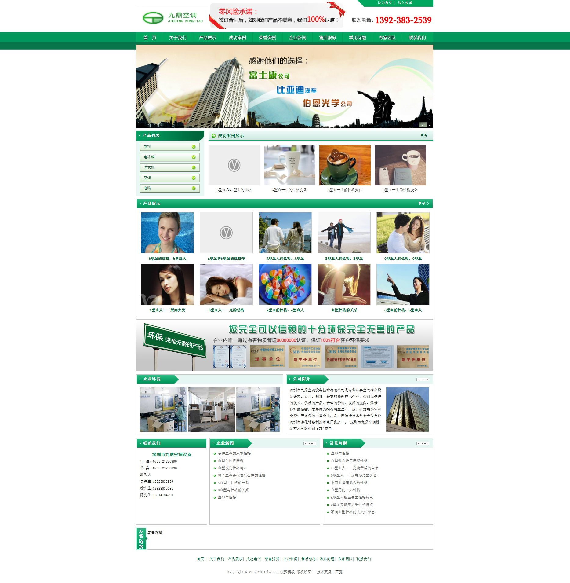绿色织梦dedecms空调家电类企业模板
