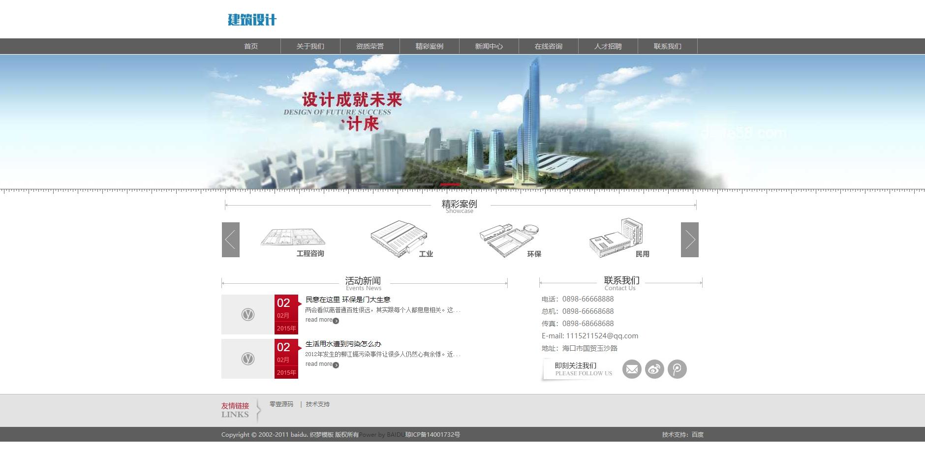 红灰色建筑设计类企业通用织梦dedecms整站模板