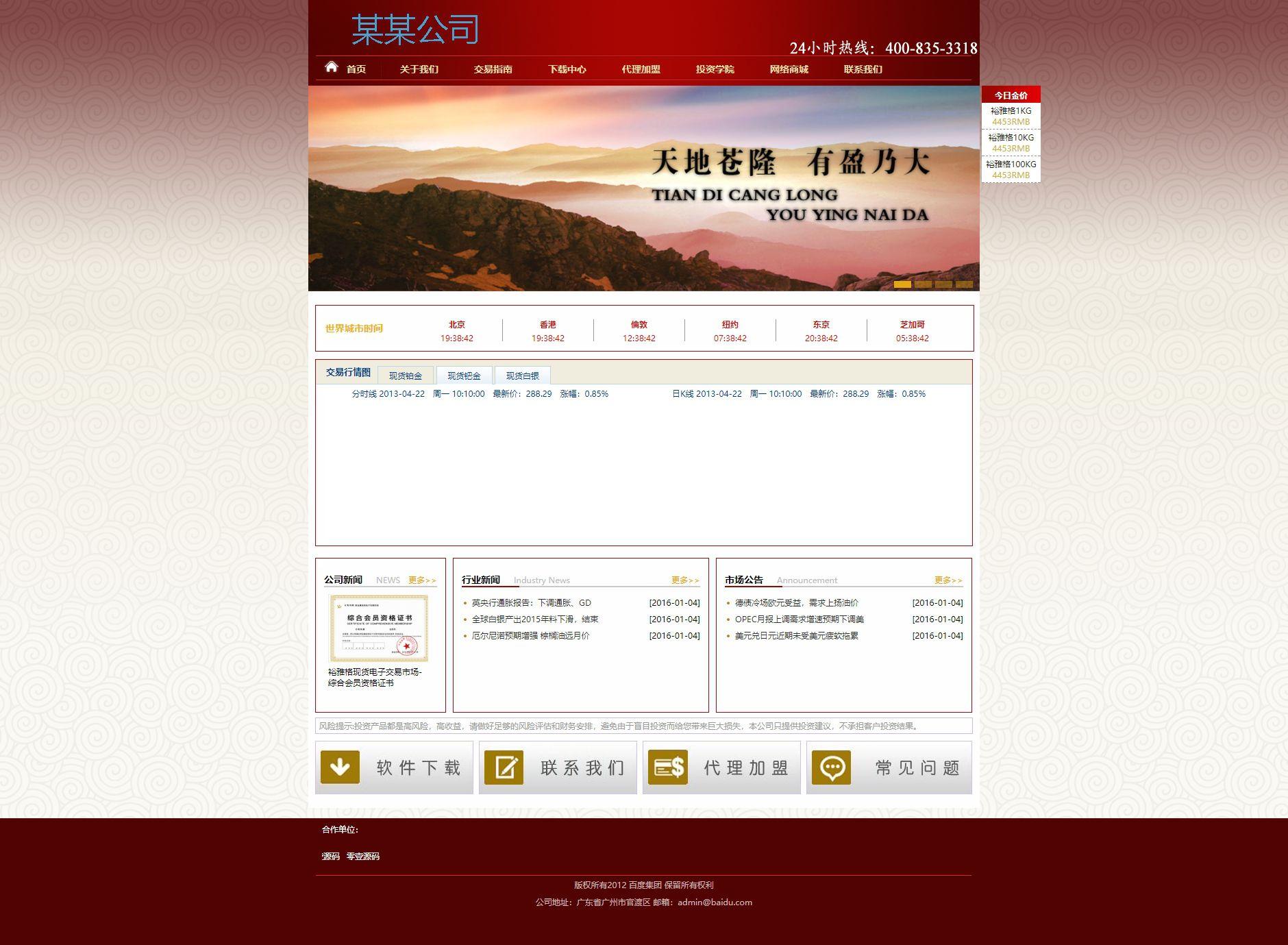 贵金属金融交易投资类企业网站织梦dedecms模板