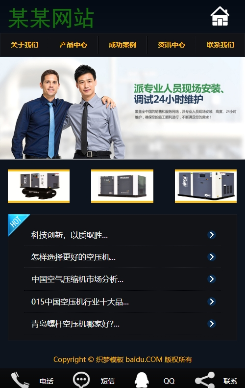 织梦dedecms企业通用单独手机网站模板