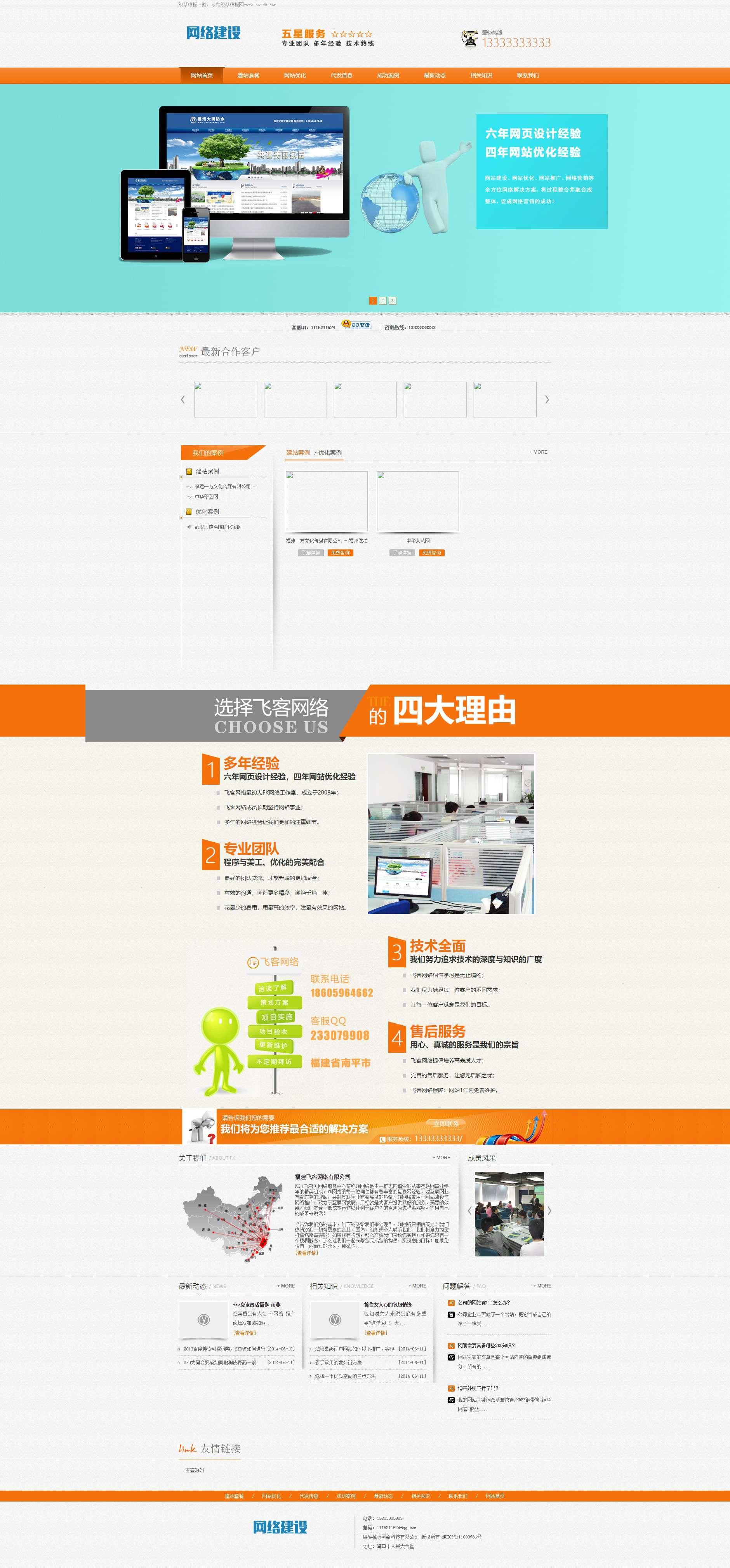 大气橙色网络公司织梦dedecms源码 php橙色建站企业源码