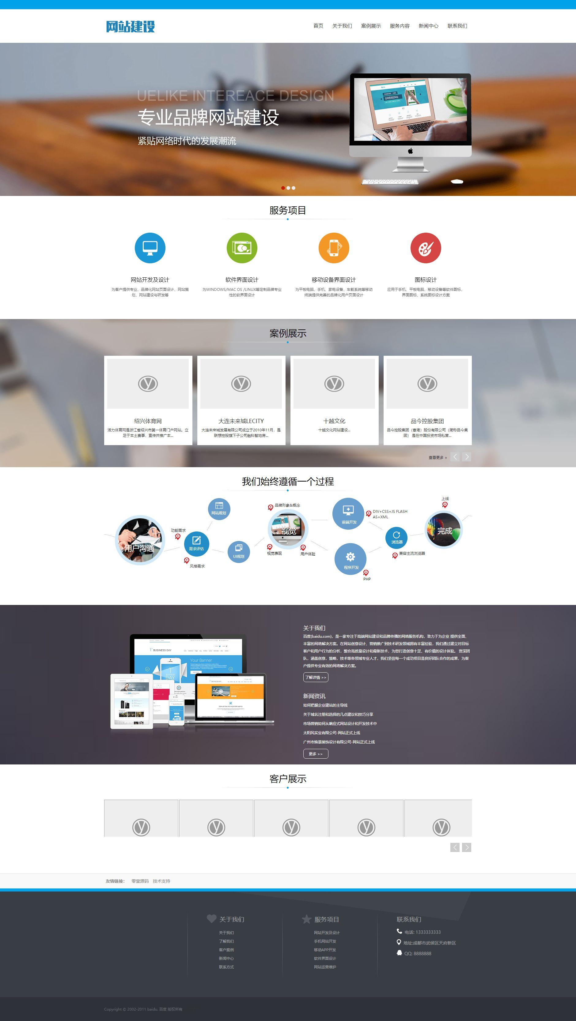 dedecms织梦HTML5高端网络服务机构网站模板
