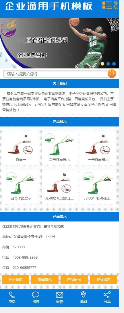 体育器材机械设备企业通用织梦dedecms单独手机模板