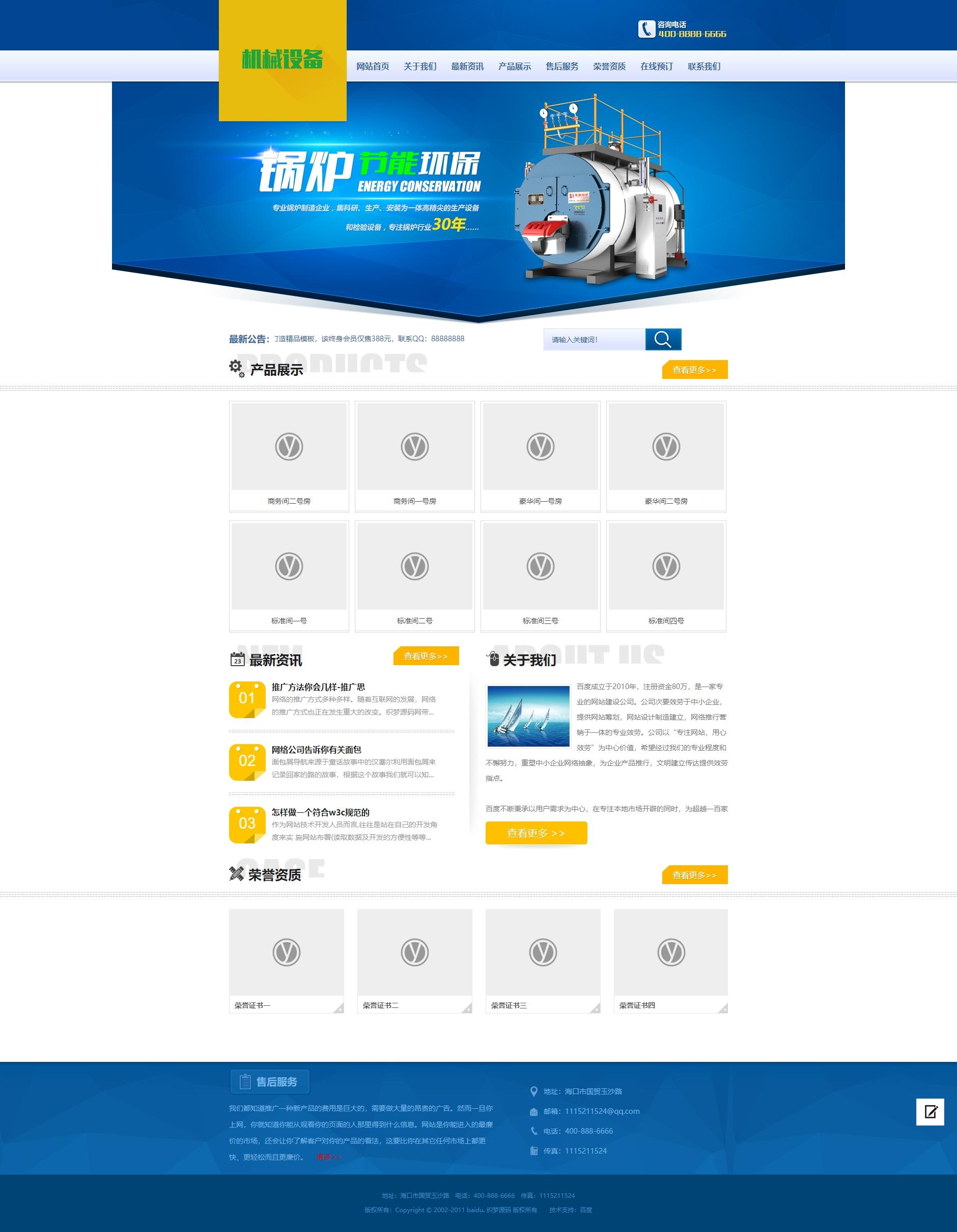 机械设备企业网站织梦dedecms模板