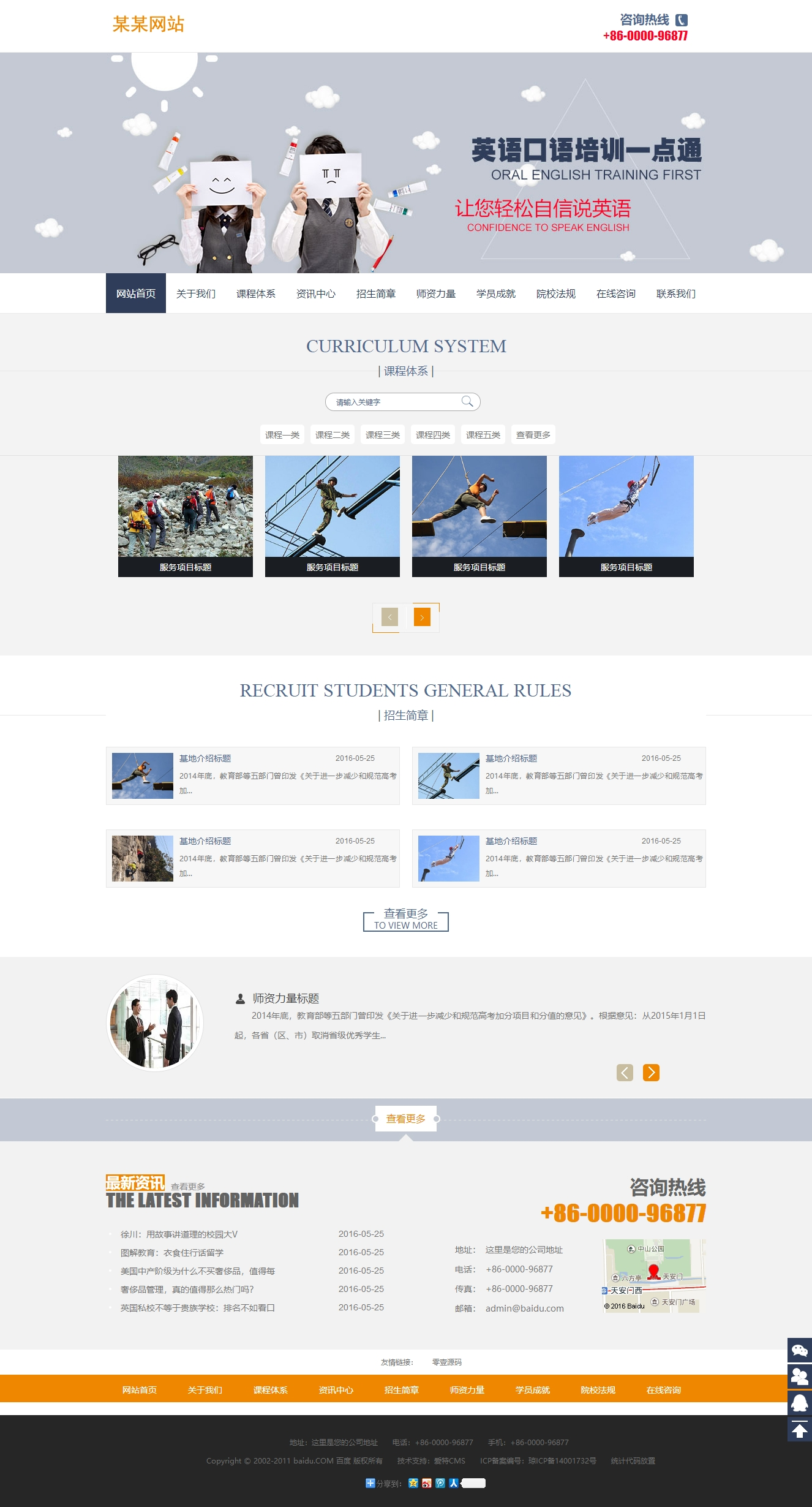 教育培训行业网站源码织梦dedecms模板(带手机端)