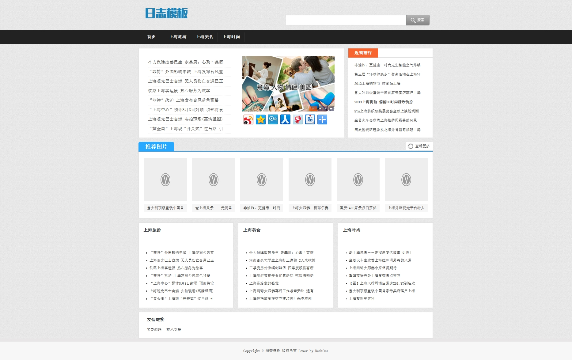 织梦dedecms小清新文章资讯网站模板