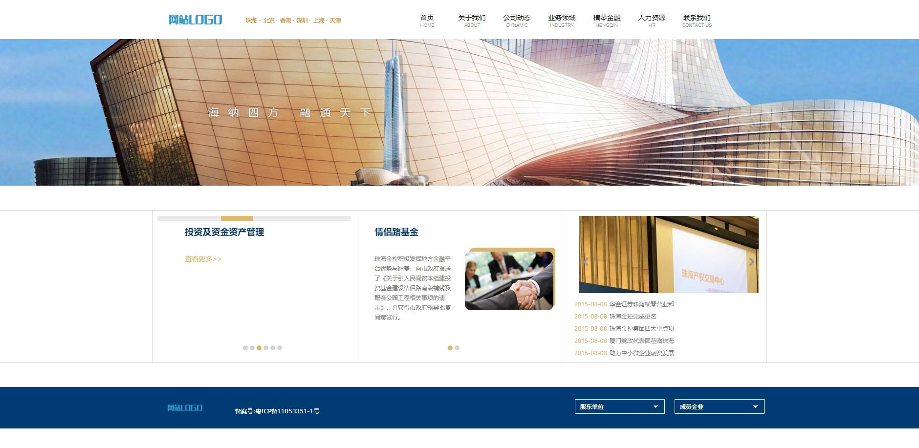 金融投资资金理财类企业织梦dedecms模板