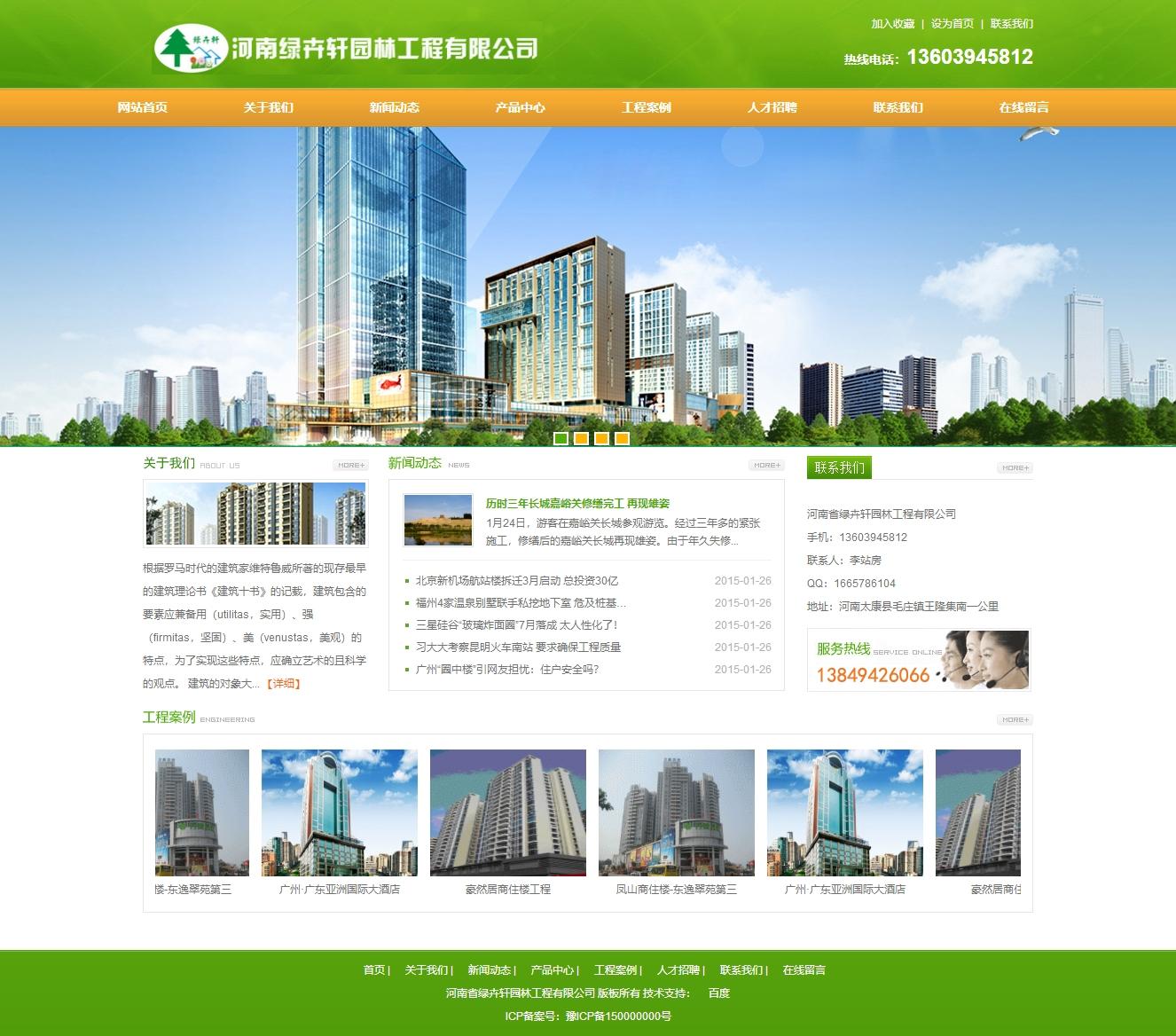 浅绿色建筑工程有限公司企业织梦dedecms模板(带手机站)