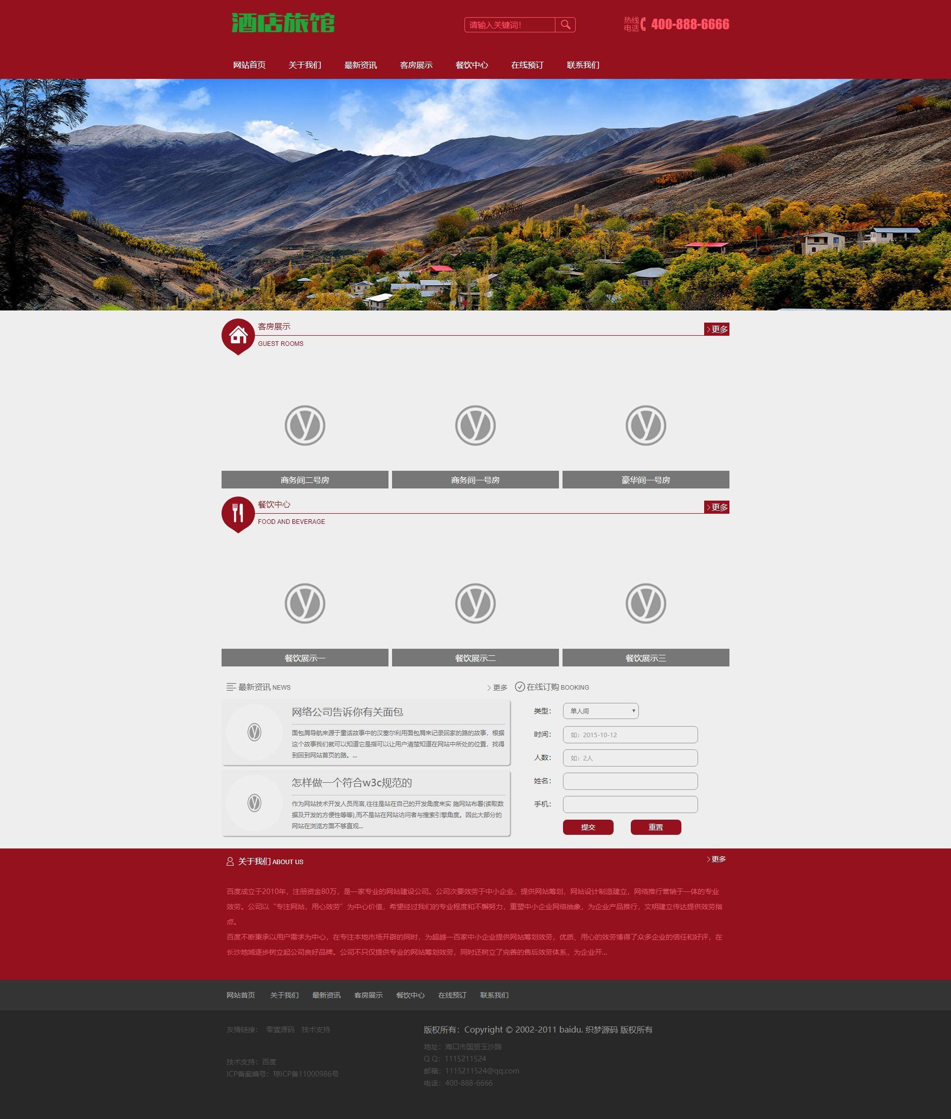 红色酒店旅馆餐饮类网站织梦dedecms模板