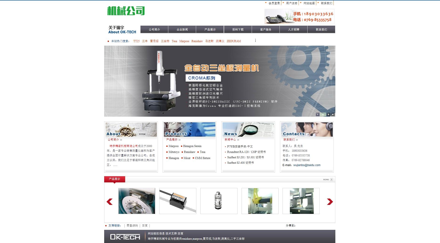 灰色机械公司织梦dedecms网站源码