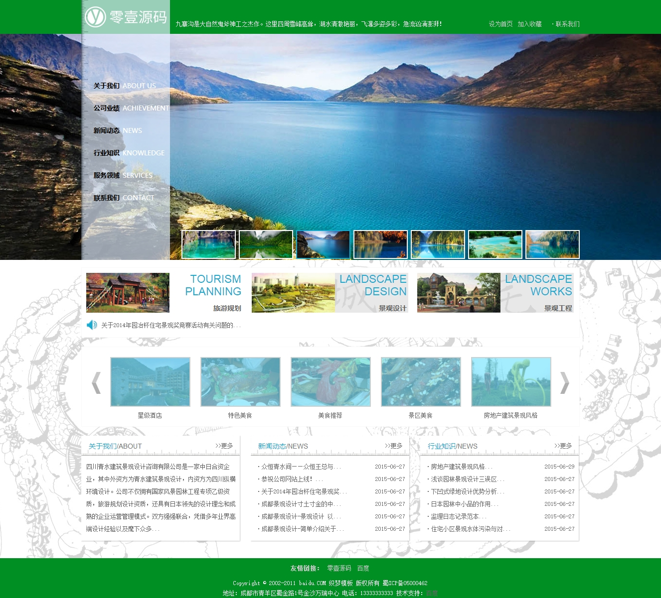 景区景观园林设计环保类企业织梦dedecms模板(带手机端)