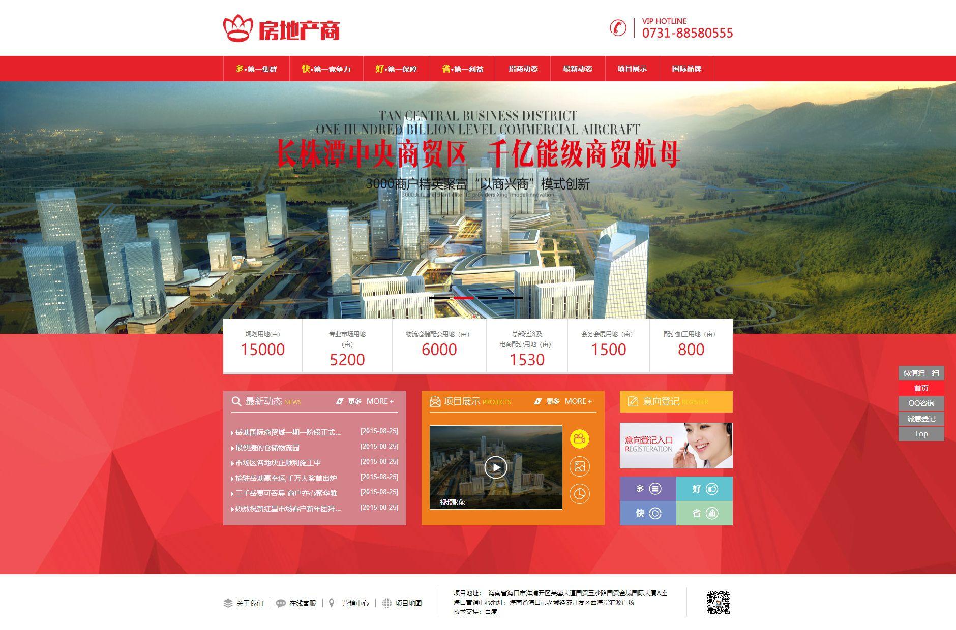 大气房地产商业类企业网站织梦dedecms模板