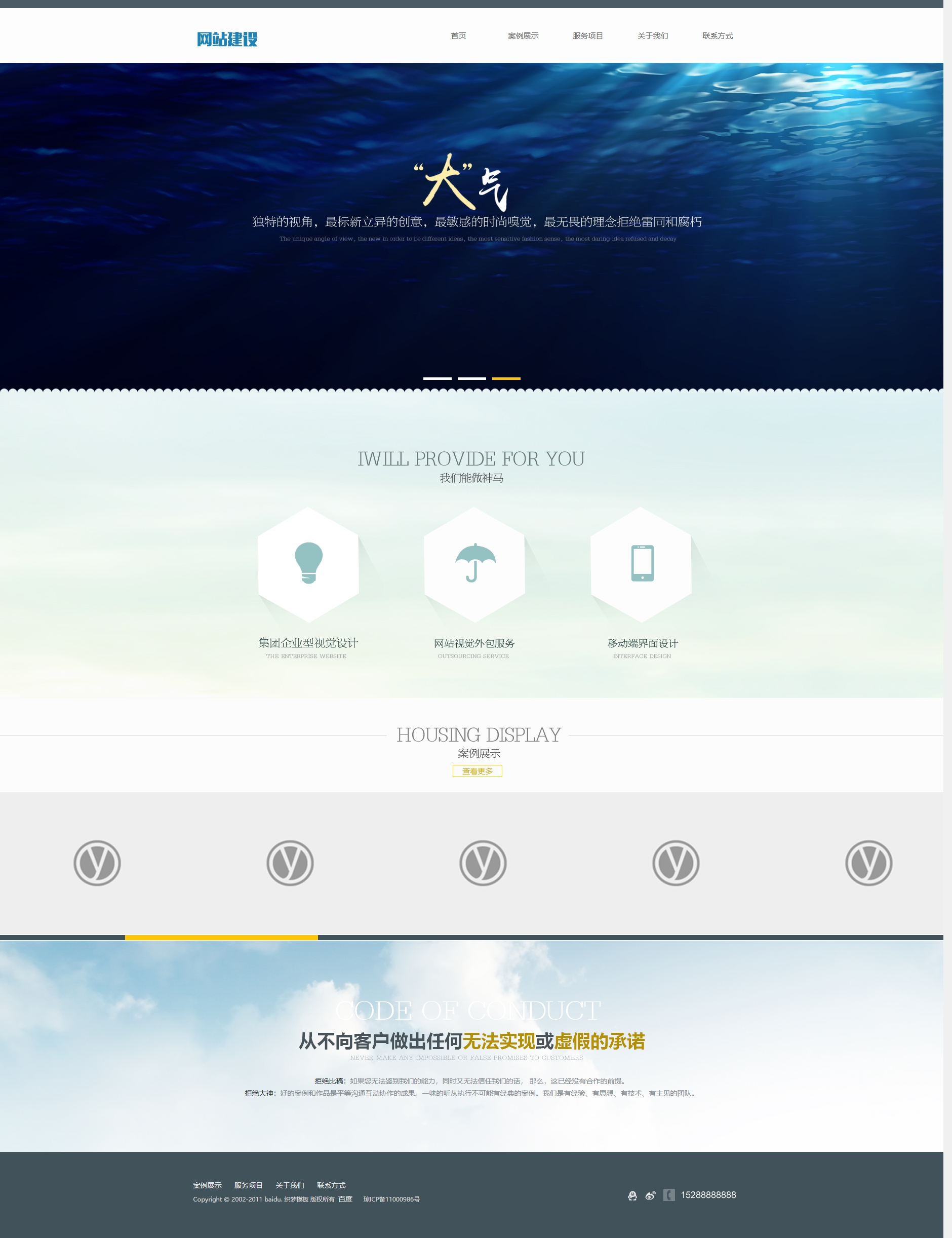 HTML5简约网络工作室网站织梦dedecms模板