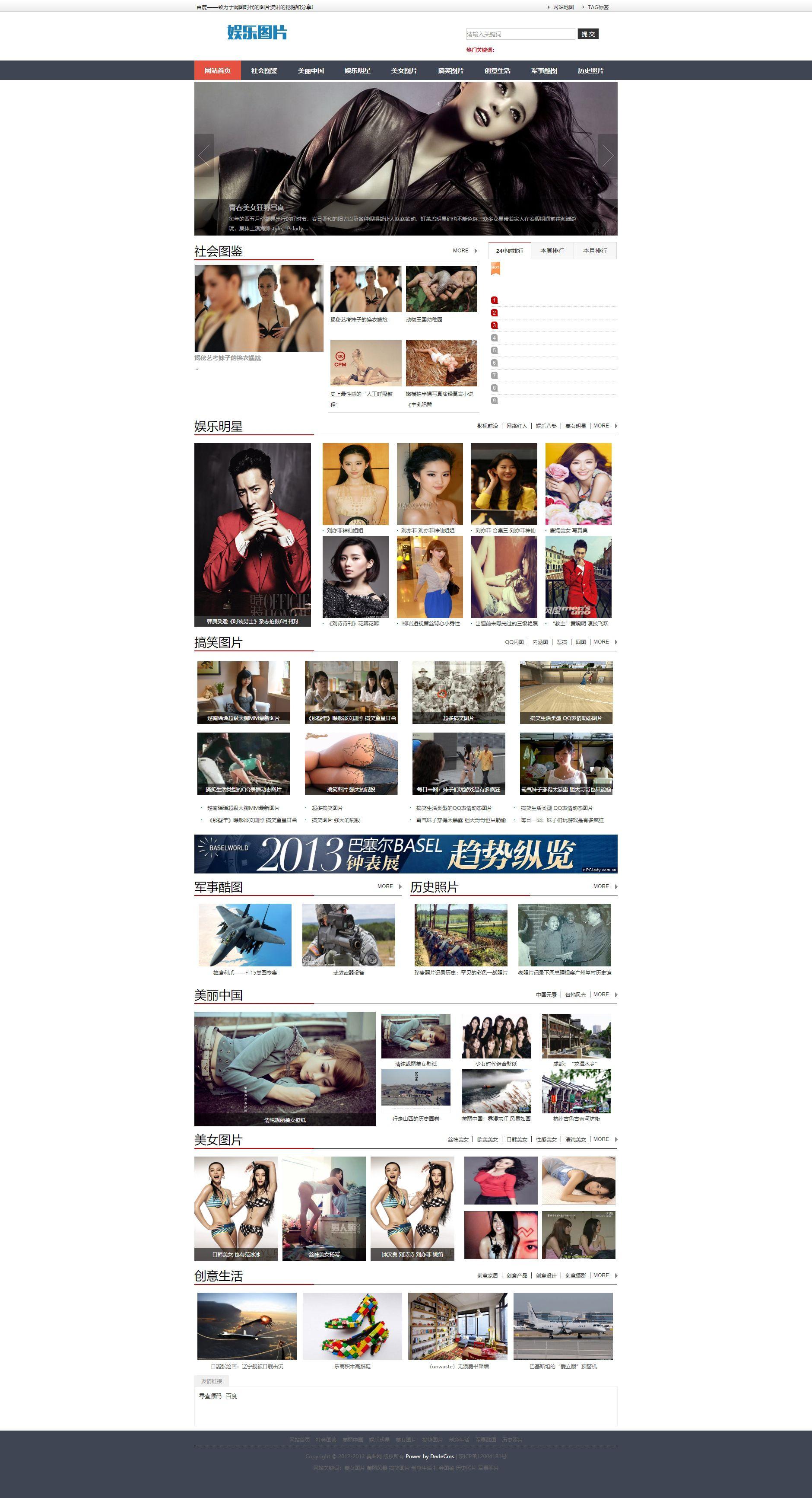 织梦dedecms图片站模板(仿太平洋女性网)