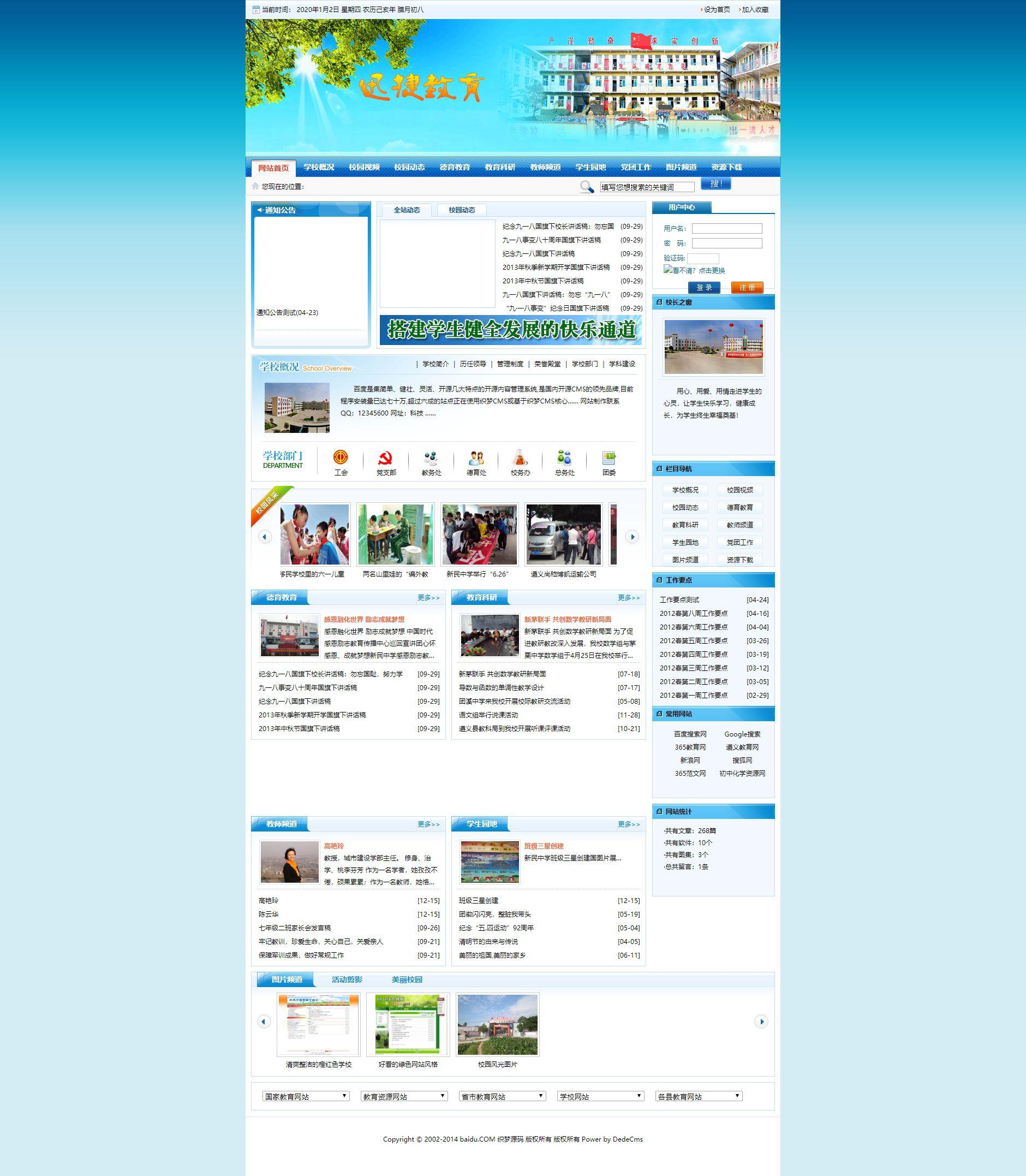 蓝色大气学校学院网站织梦dedecms模板