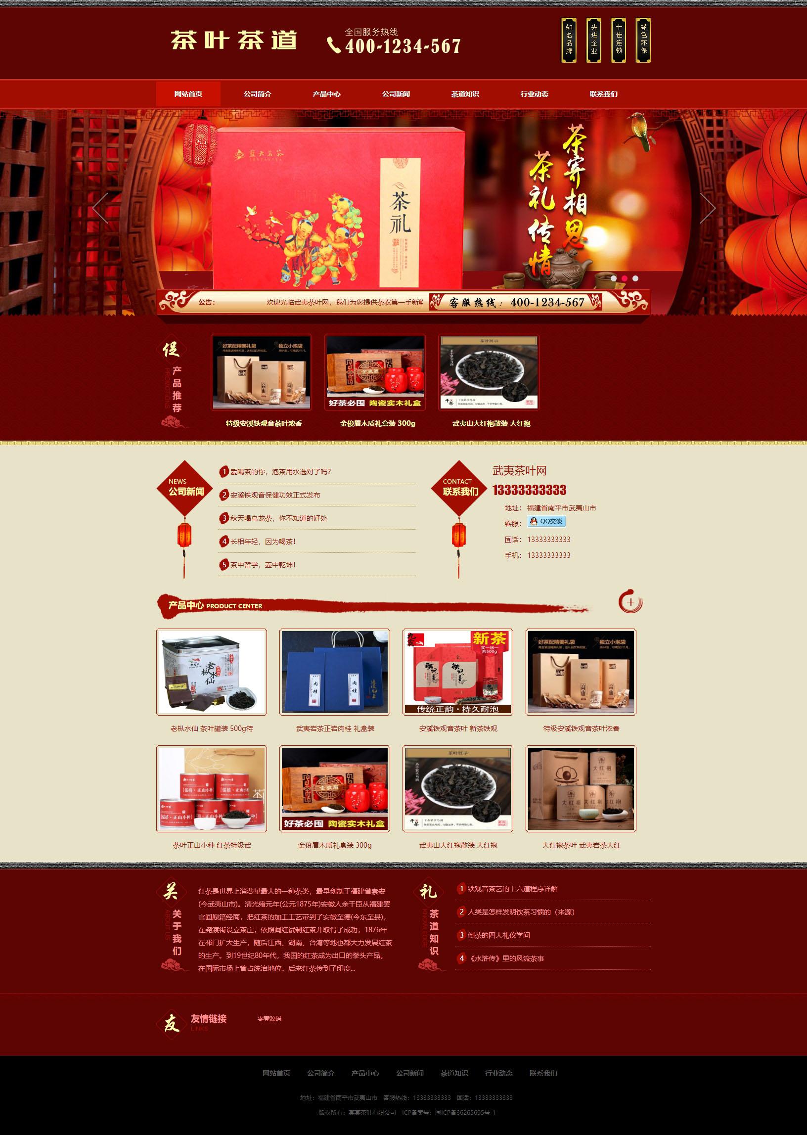 茶叶茶道食品类网站织梦dedecms模板(带手机端)