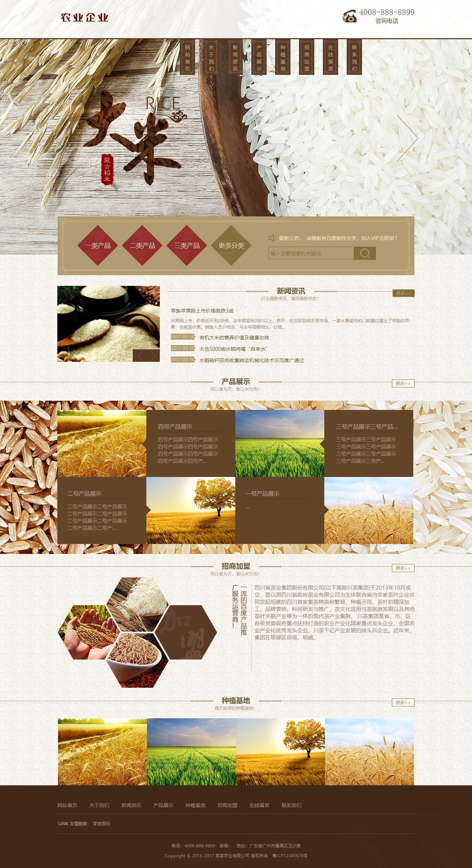 谷类大米农作物农业网站织梦dedecms模板(带手机端)
