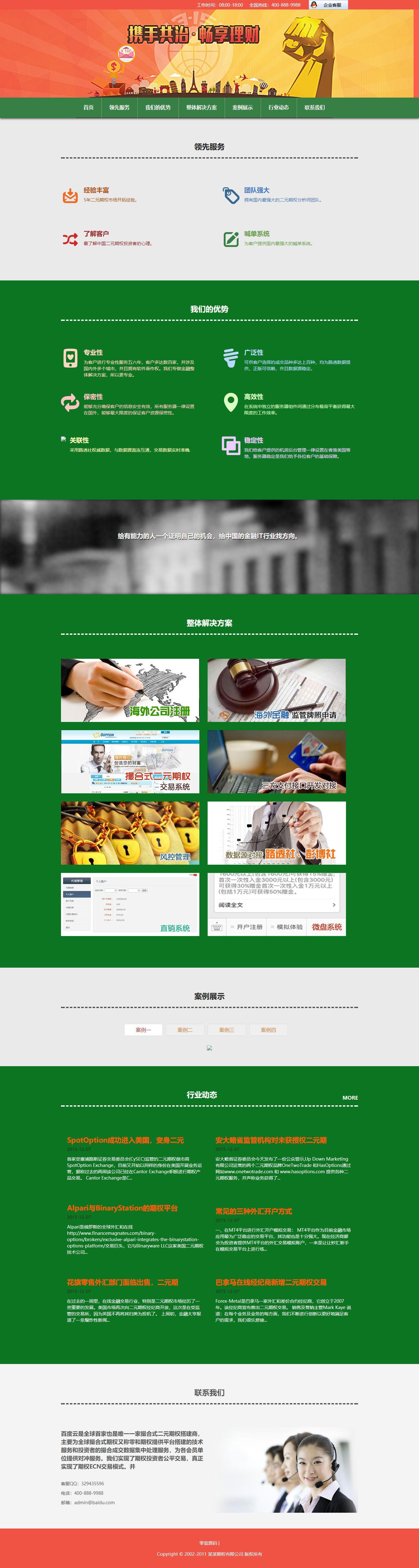 期权分析喊单投资类网站织梦dedecms模板(带手机端)