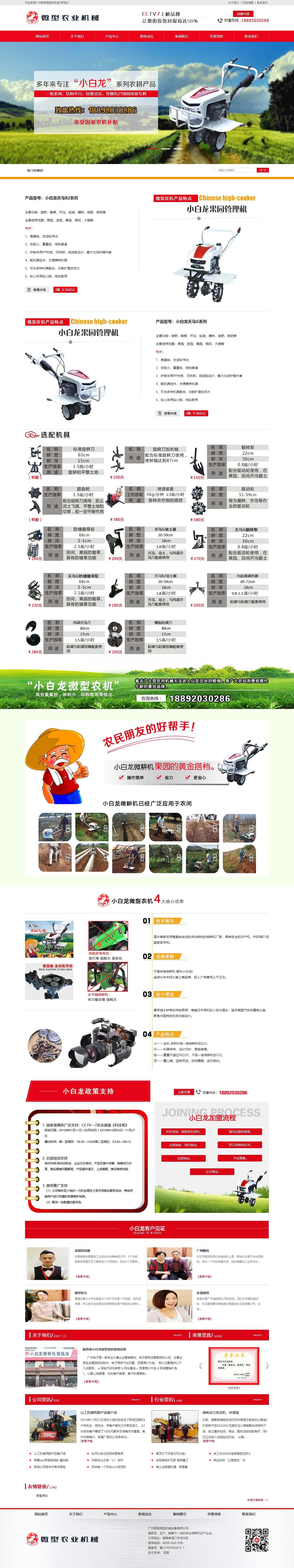 营销型微型农业机械设备类网站织梦dedecms模板(带手机端)
