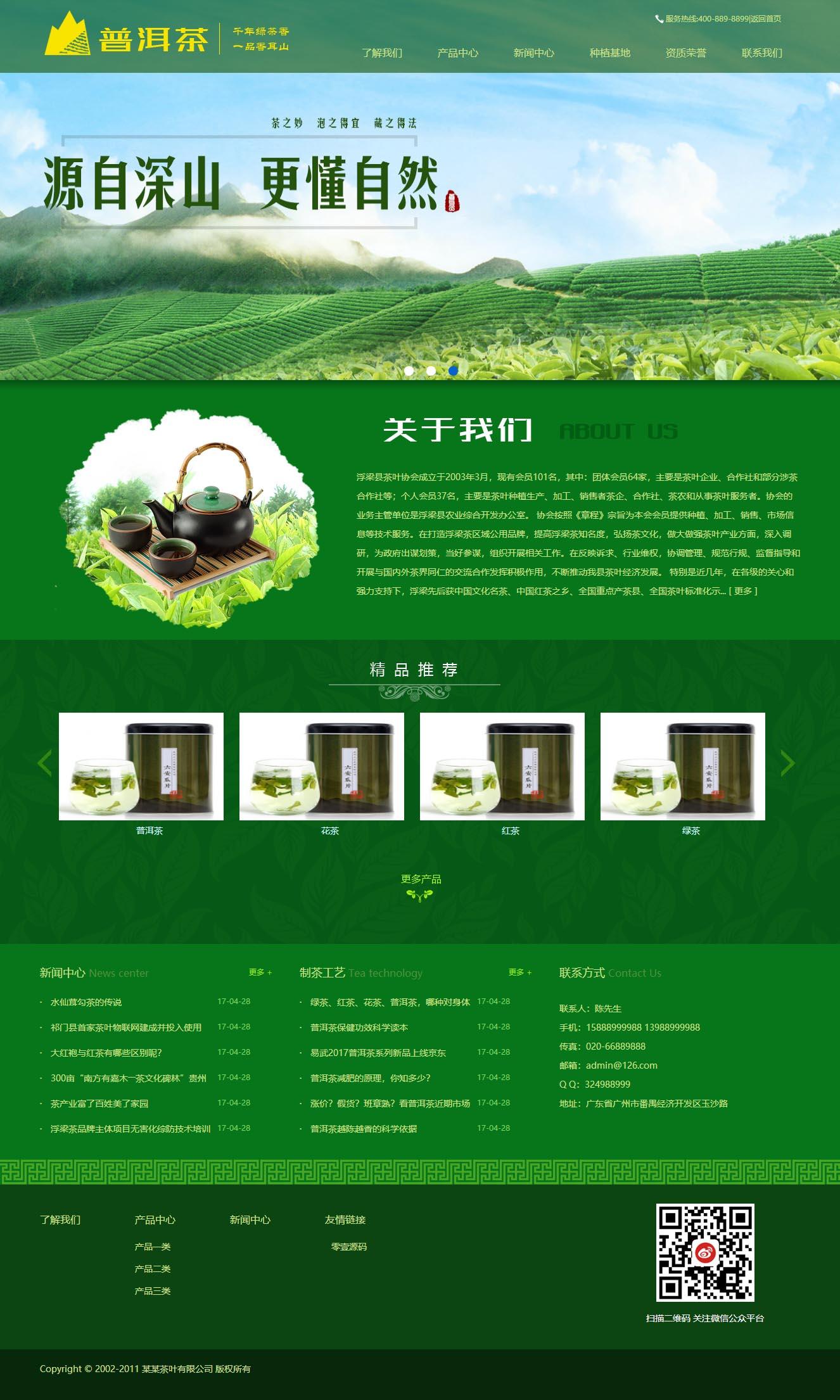 绿色茶叶种植基地类网站织梦dedecms模板(带手机端)