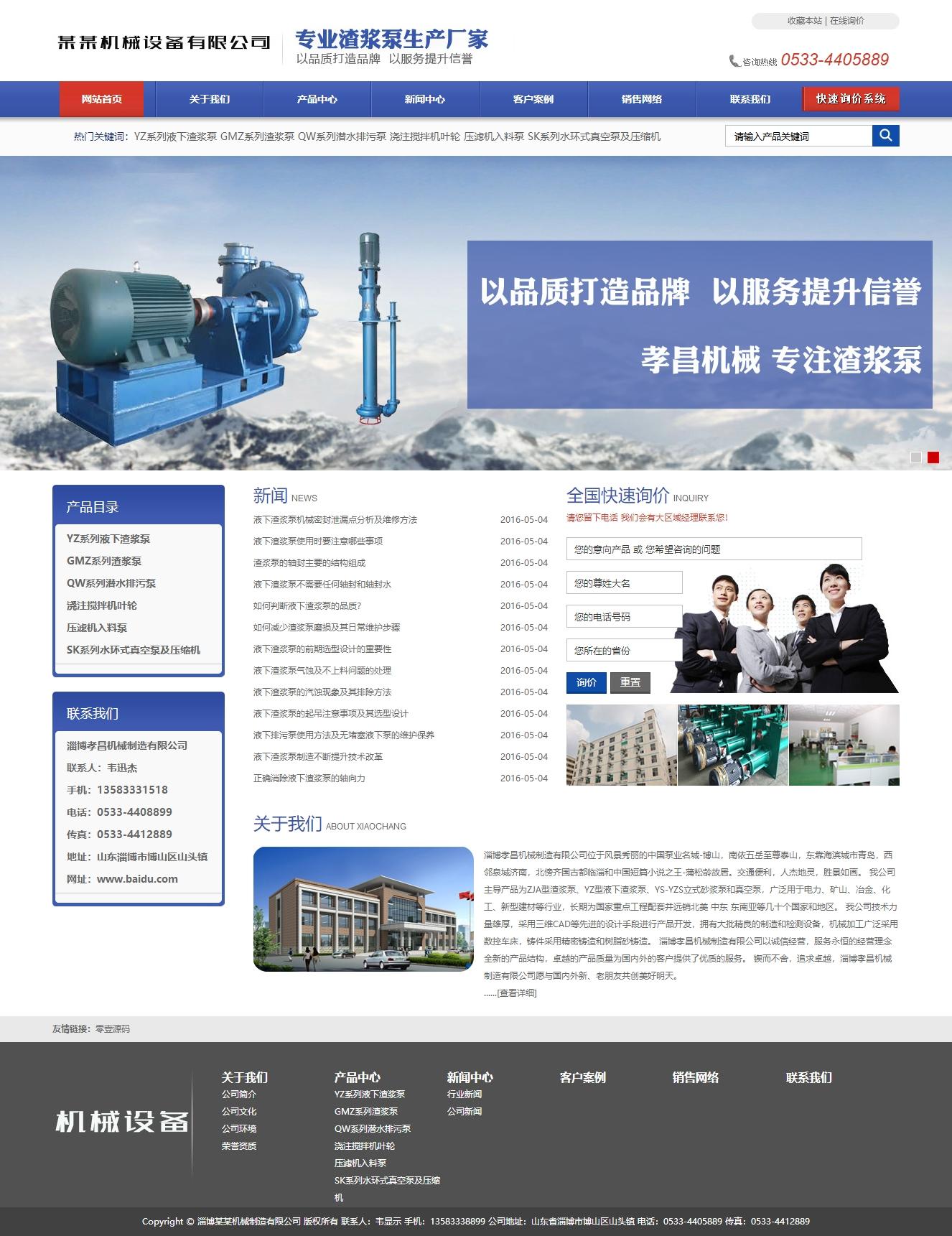 机械设备制造类企业网站织梦dedecms模板(带手机端)