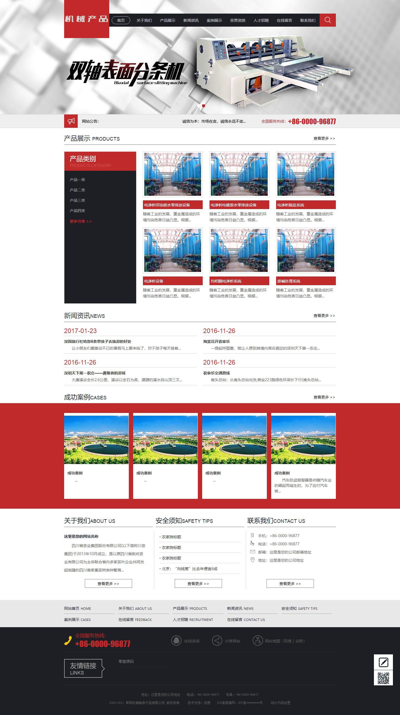 机械轴承分条机类网站类织梦dedecms模板(带手机端)