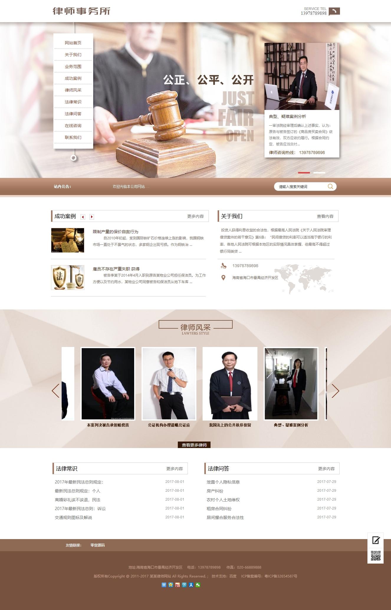 律师法律事务所类网站织梦dedecms模板(带手机端)