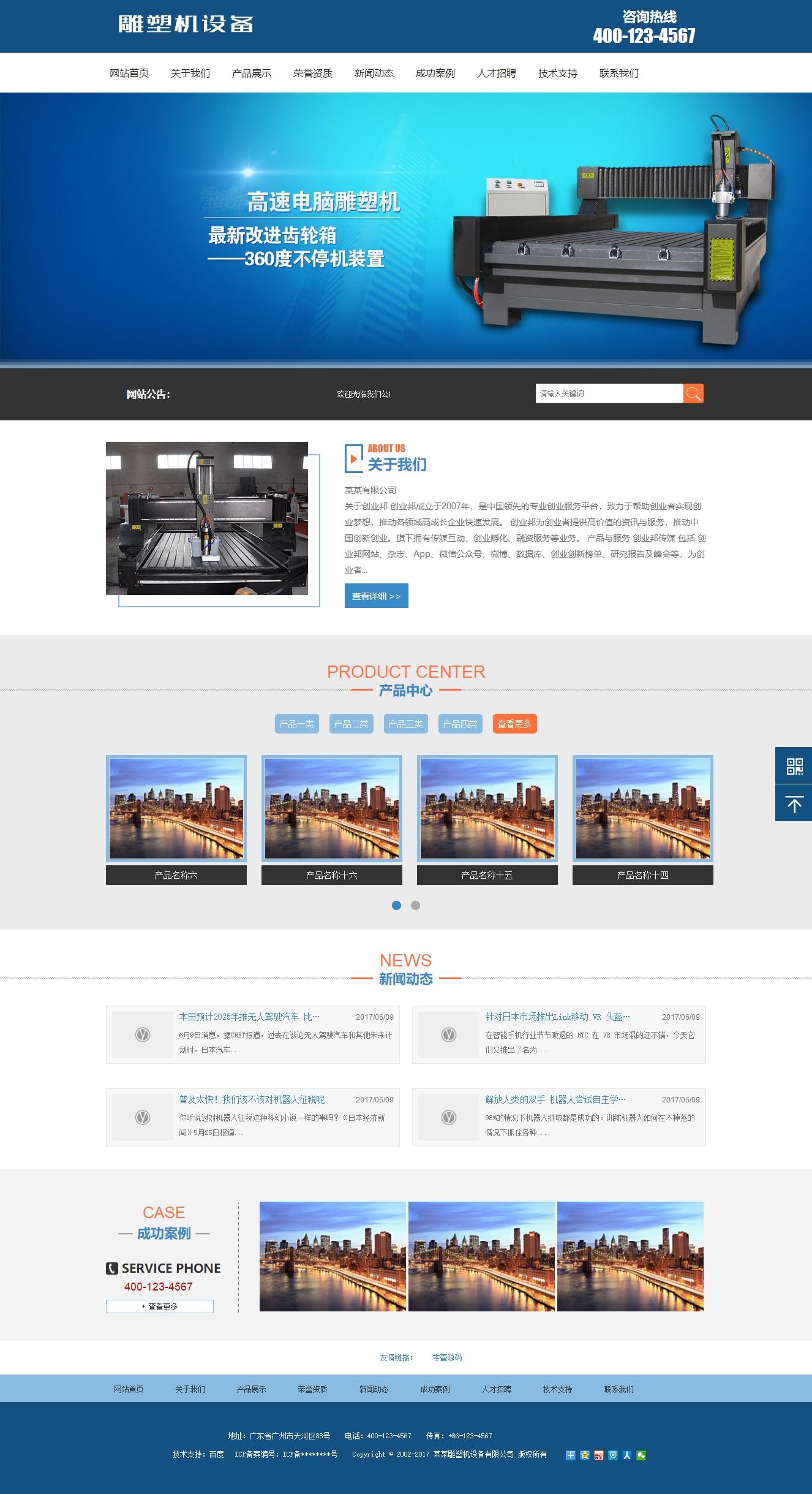 雕塑机齿轮箱设备类网站织梦dedecms模板(带手机端)