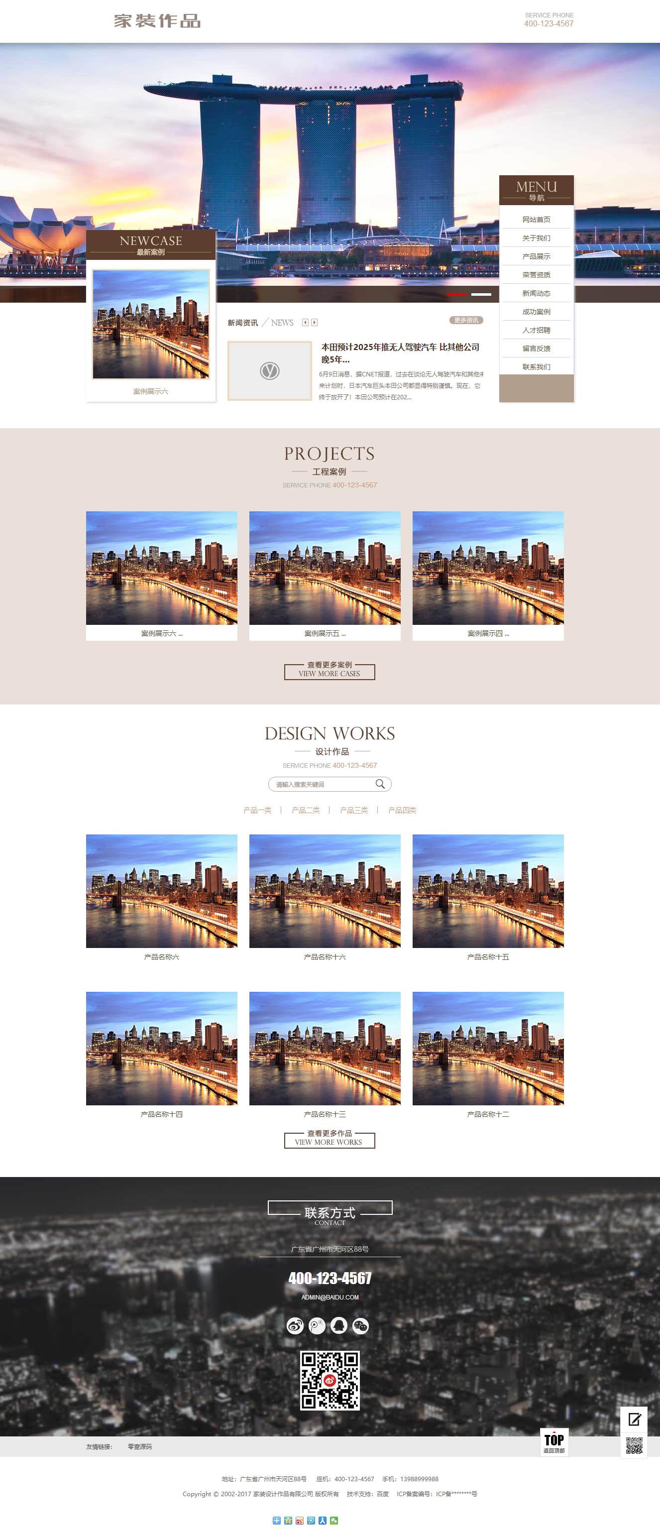 家装设计作品类网站织梦dedecms模板(带手机端)