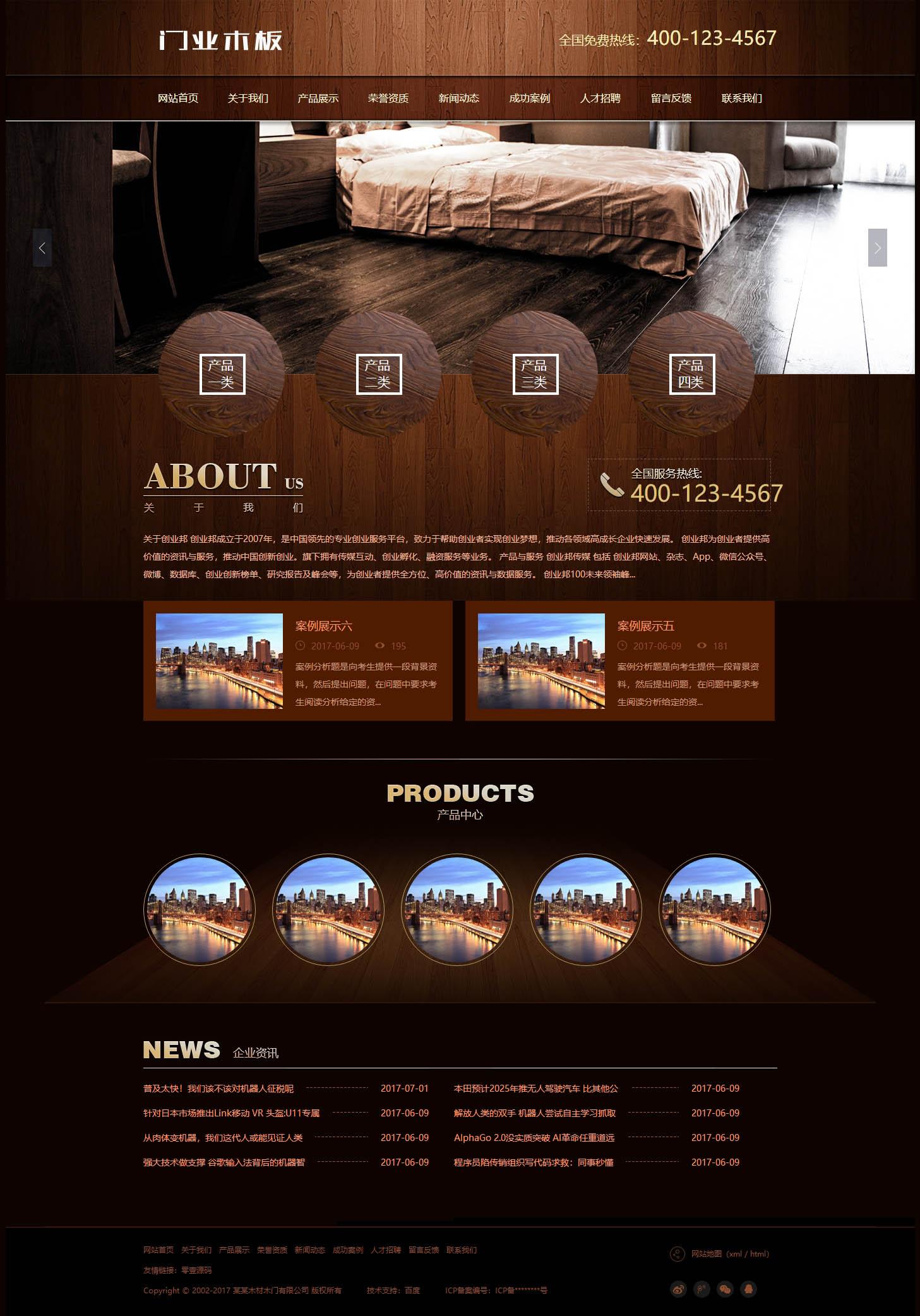 木材门业木板类网站织梦dedecms模板(带手机端)