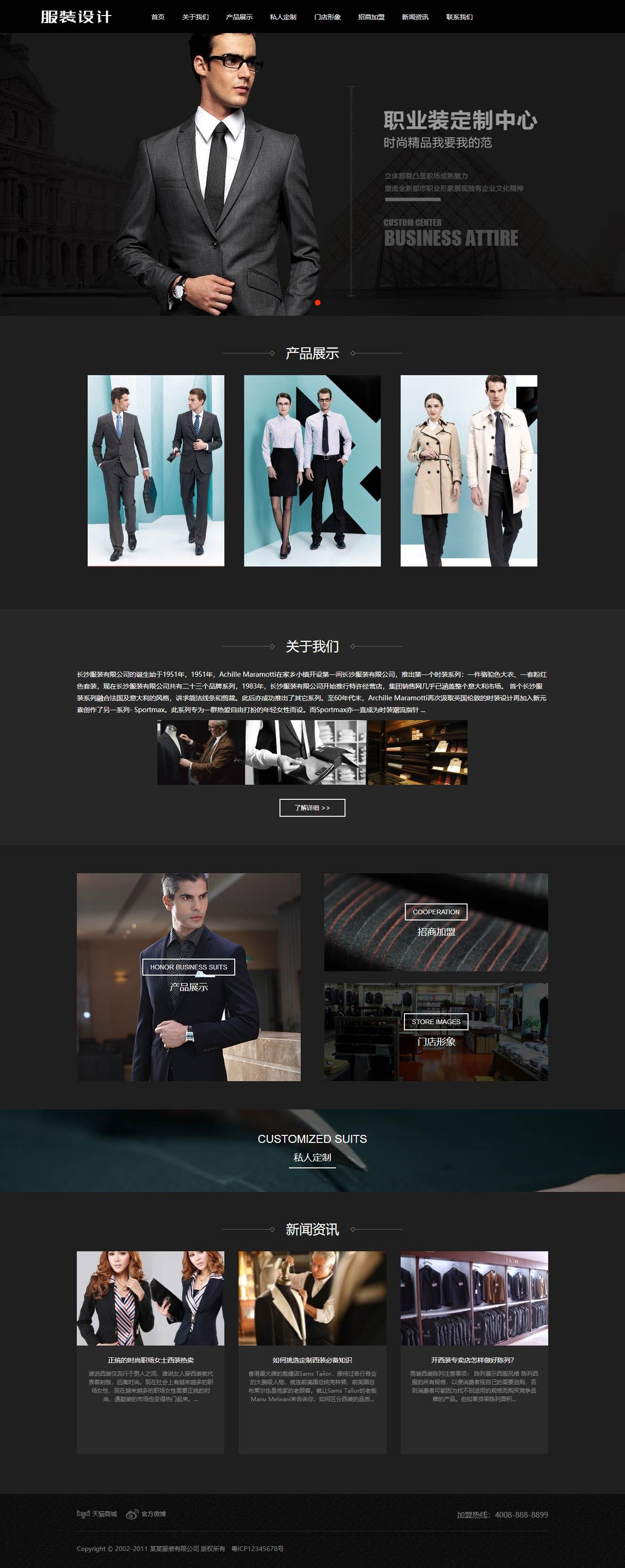 黑色西装服饰定制类织梦dedecms模板(带手机端)