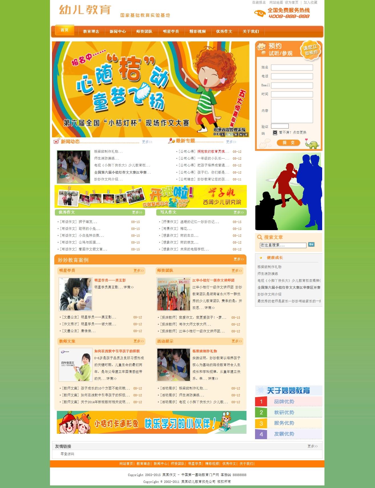 儿童幼儿园作文教育培训机构类网站织梦dedecms模板(带手机端)